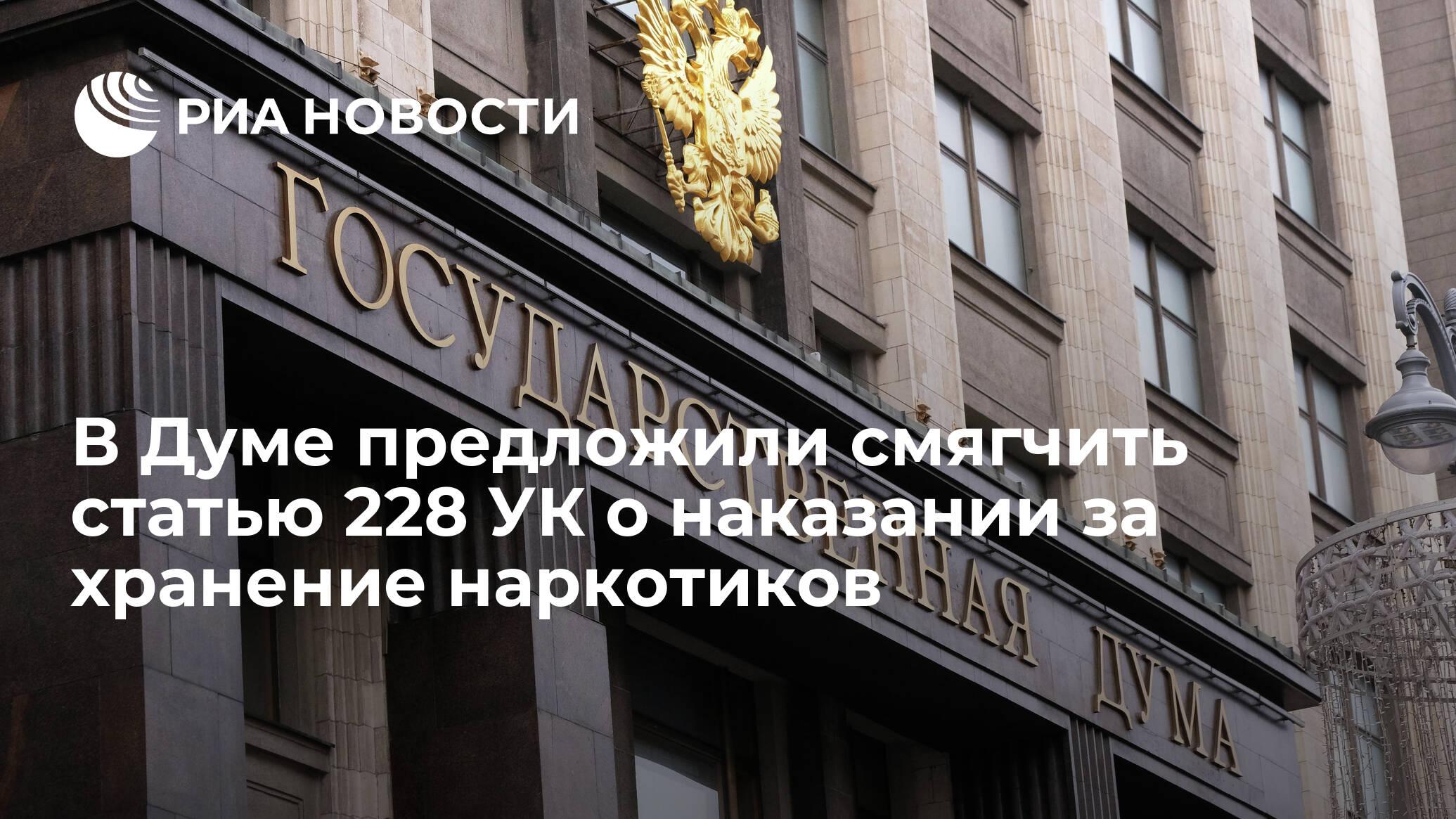 ГД разработала поправки к статье 228 УК о наказании за хранение наркотиков