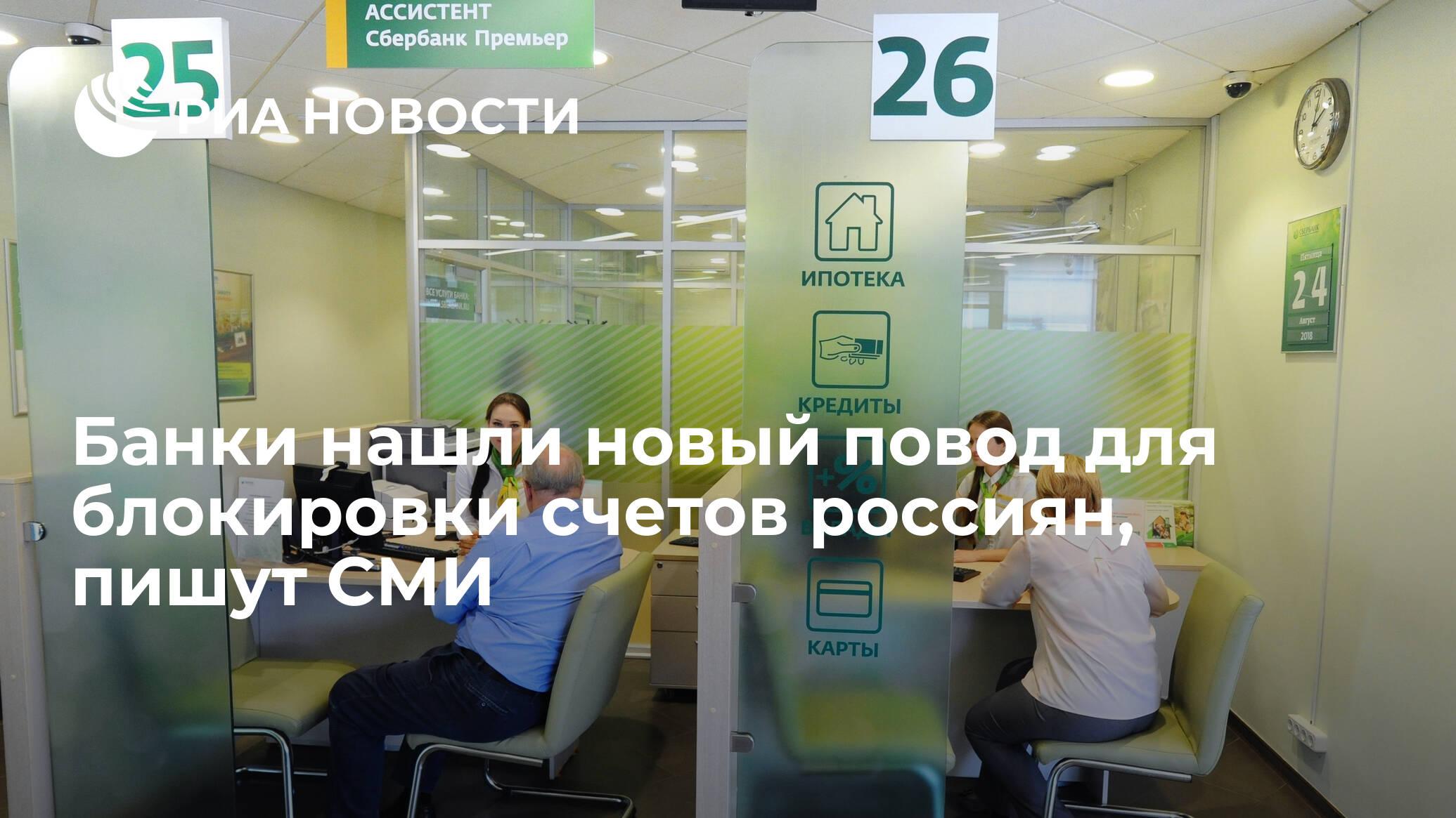 Банки нашли новую причину для блокировки счетов россиян, пишут СМИ