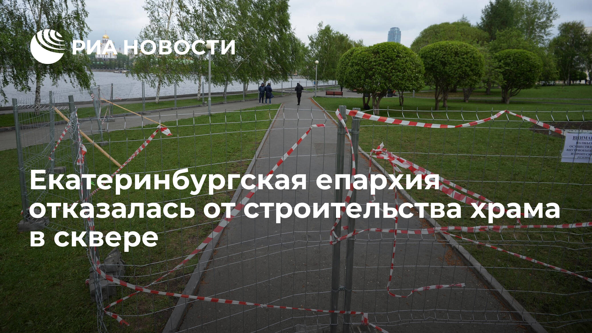 Екатеринбургская епархия отказалась от строительства храма в сквере