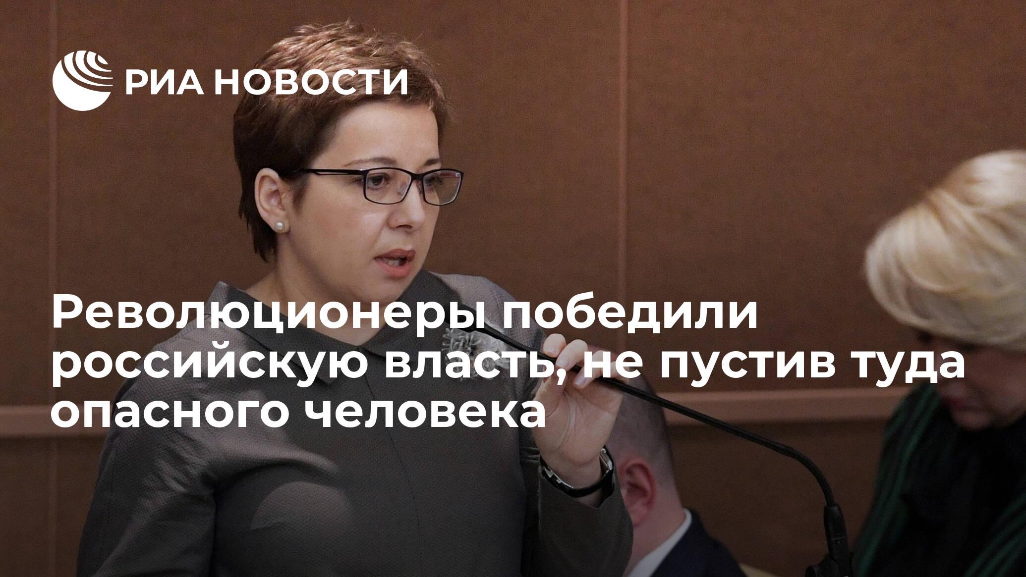 Революционеры победили российскую власть, не пустив туда опасного человека