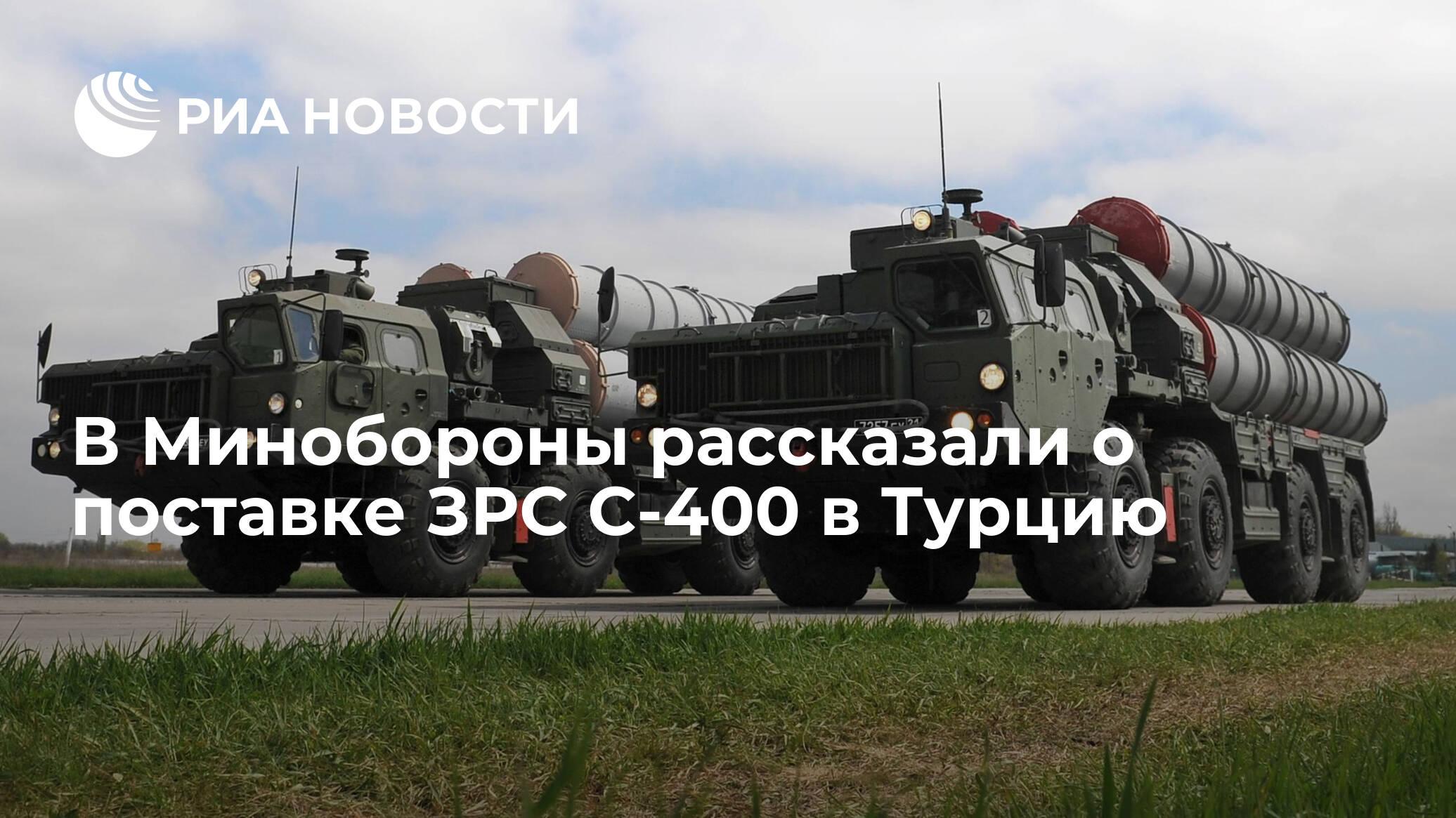 В Минобороны рассказали о поставке ЗРС С-400 в Турцию