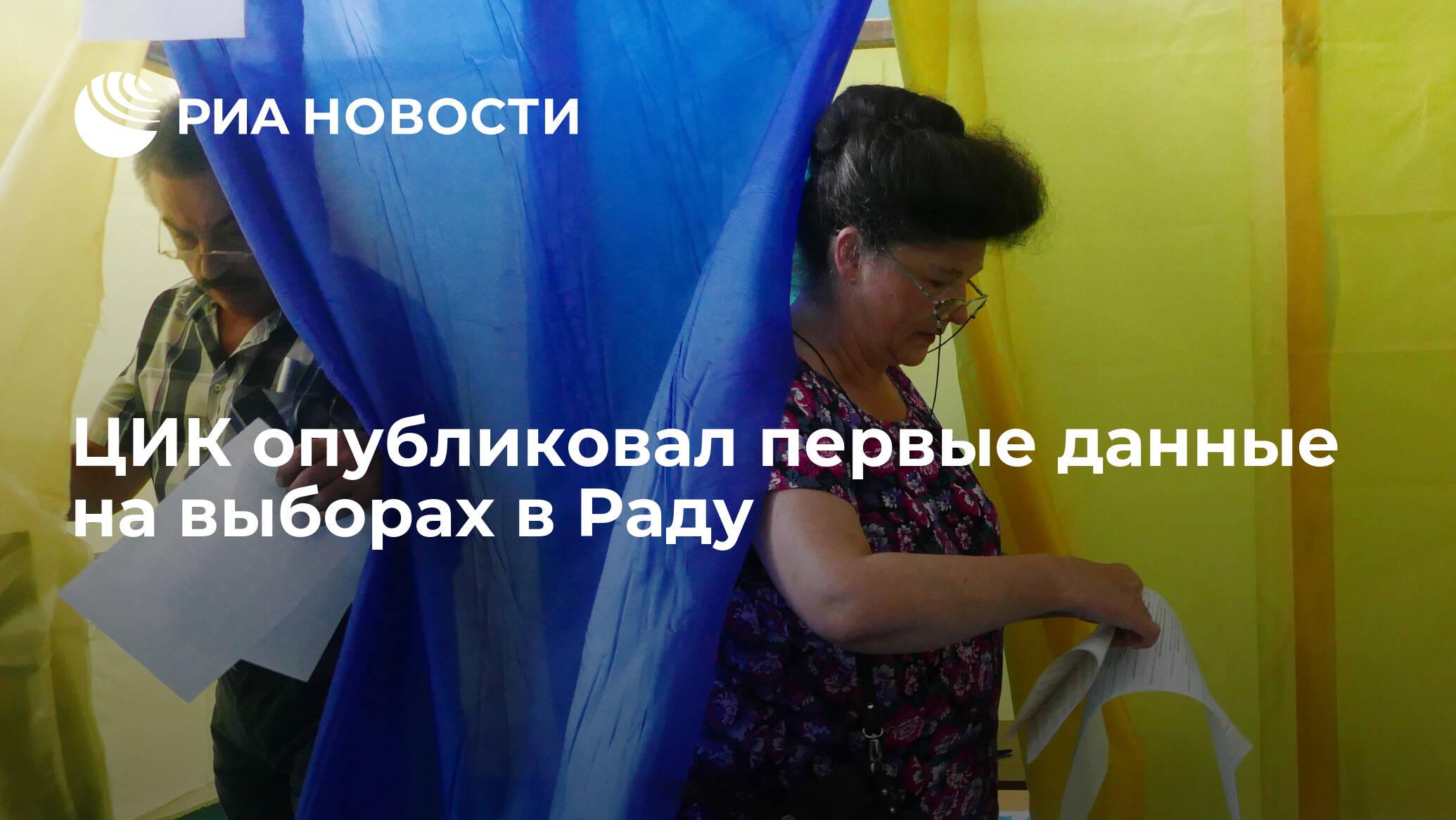 ЦИК опубликовал первые данные на выборах в Раду