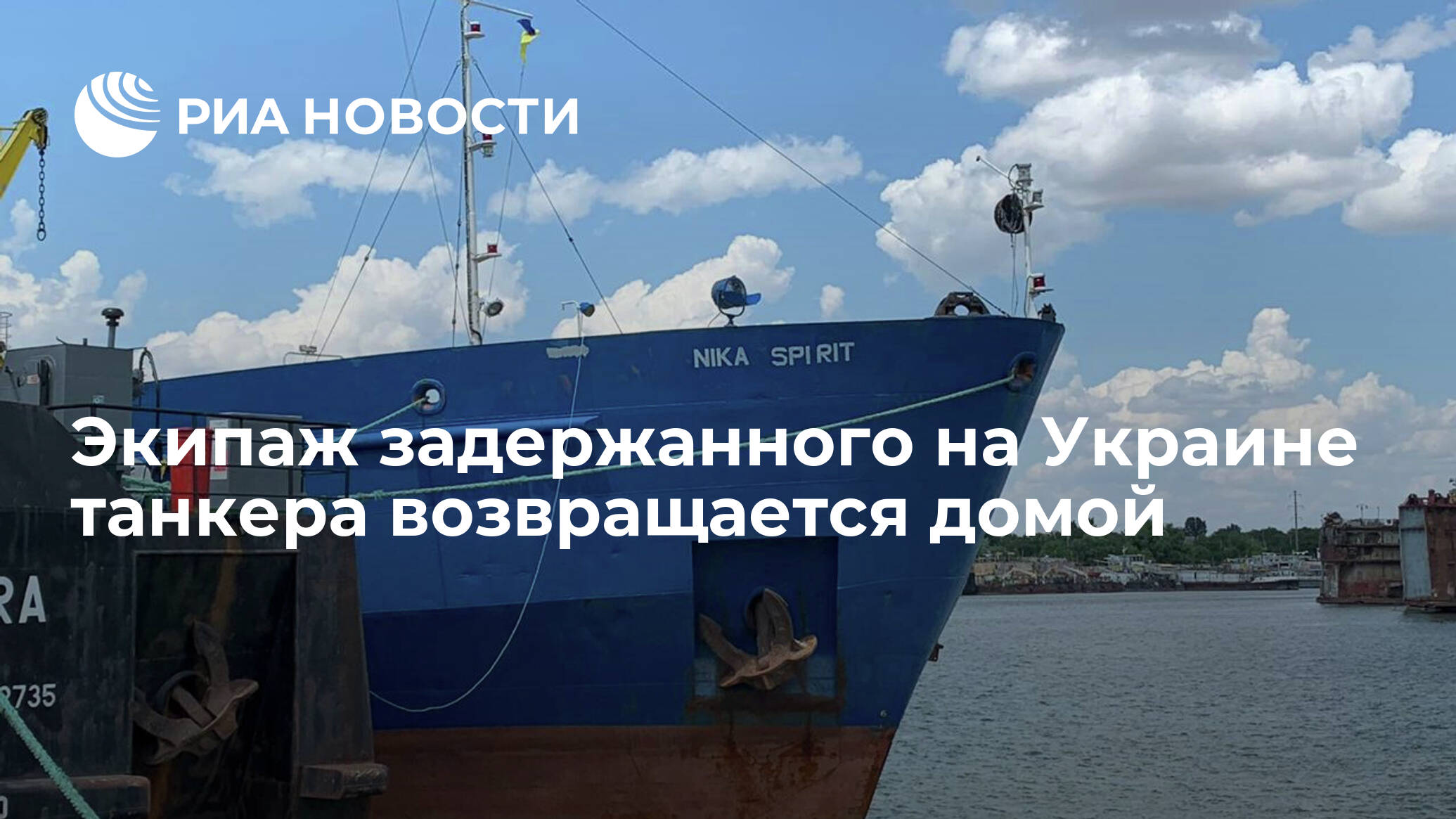 Экипаж задержанного на Украине танкера возвращается домой