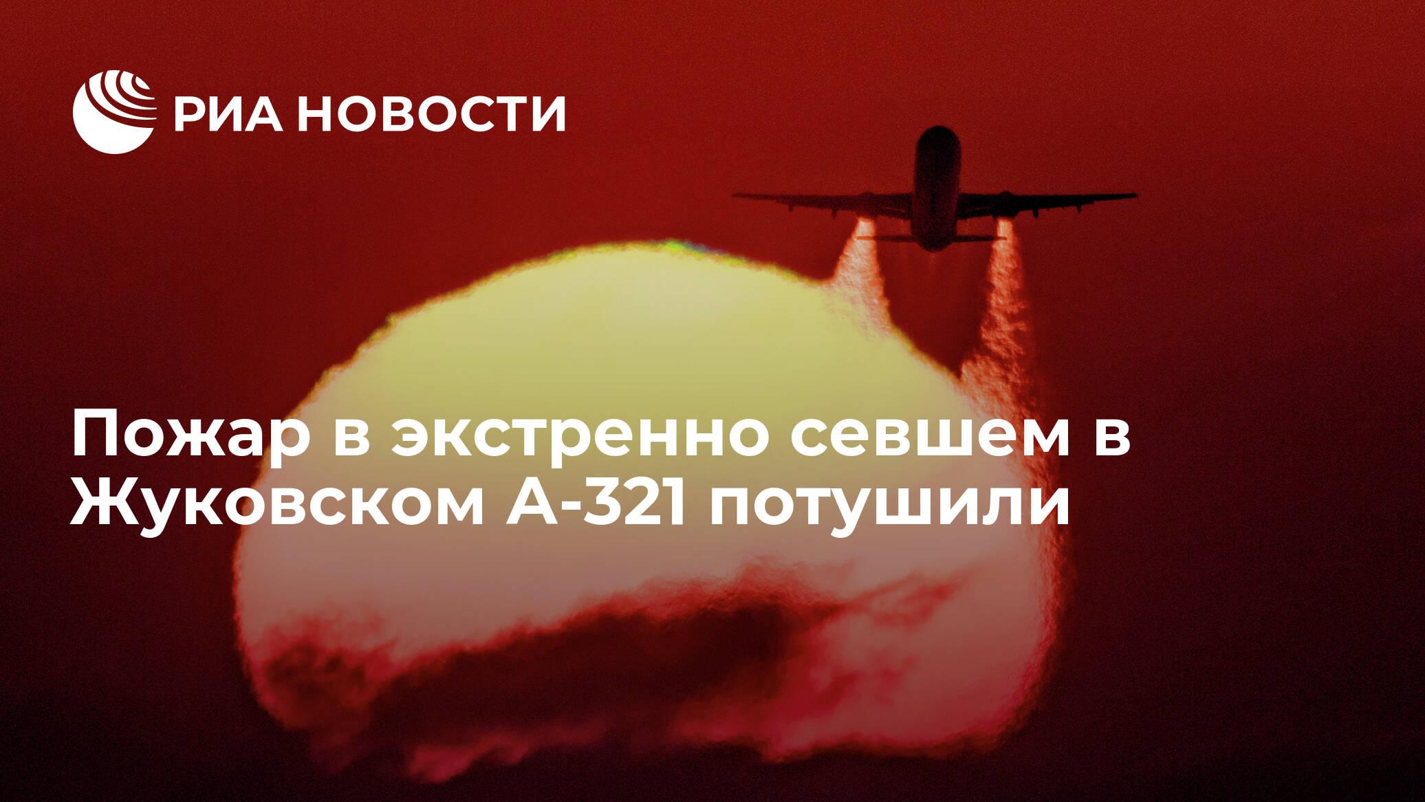 Пожар в экстренно севшем в Жуковском А-321 потушили - РИА ...