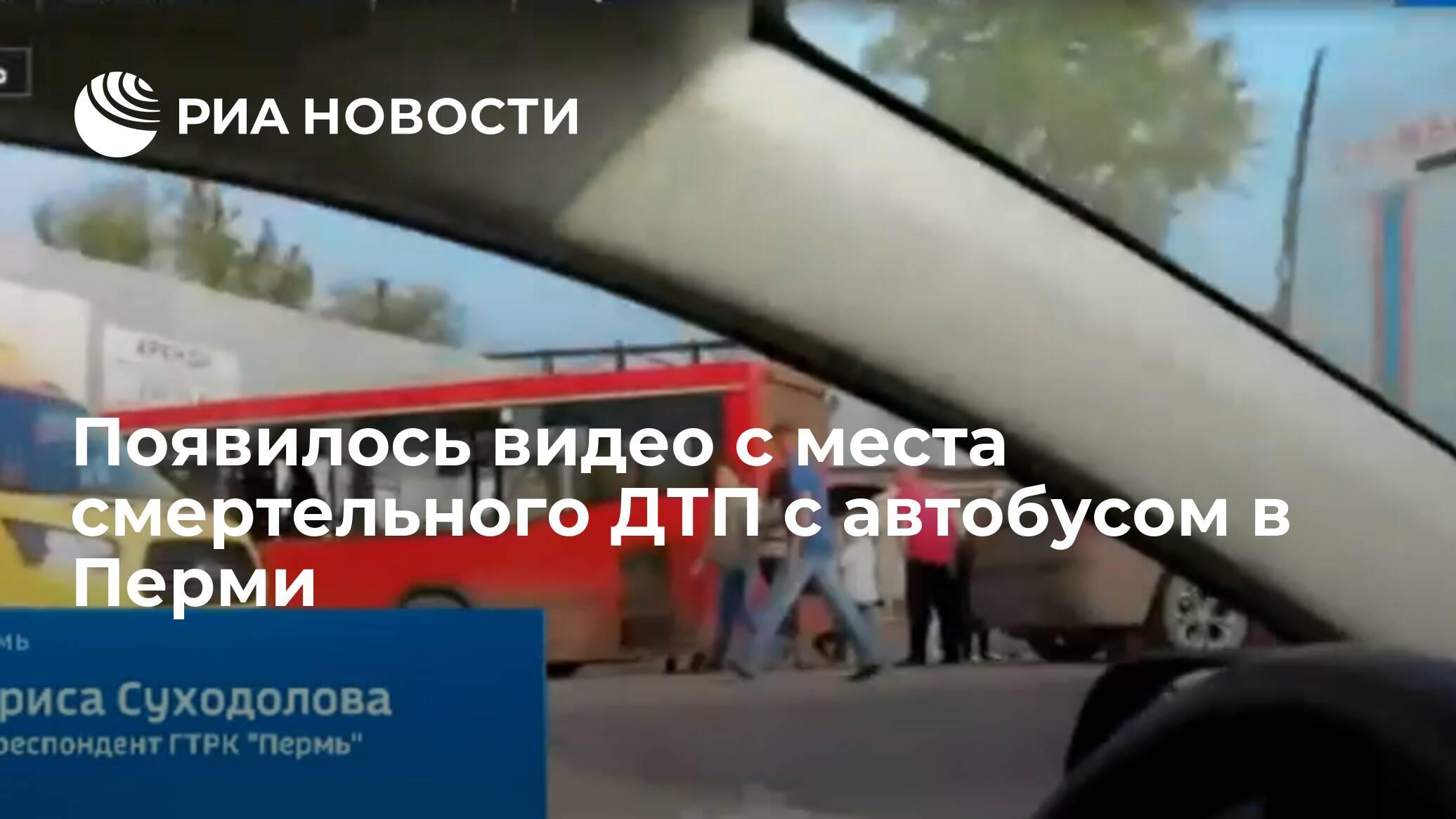 Появилось видео с места смертельного ДТП с автобусом в Перми