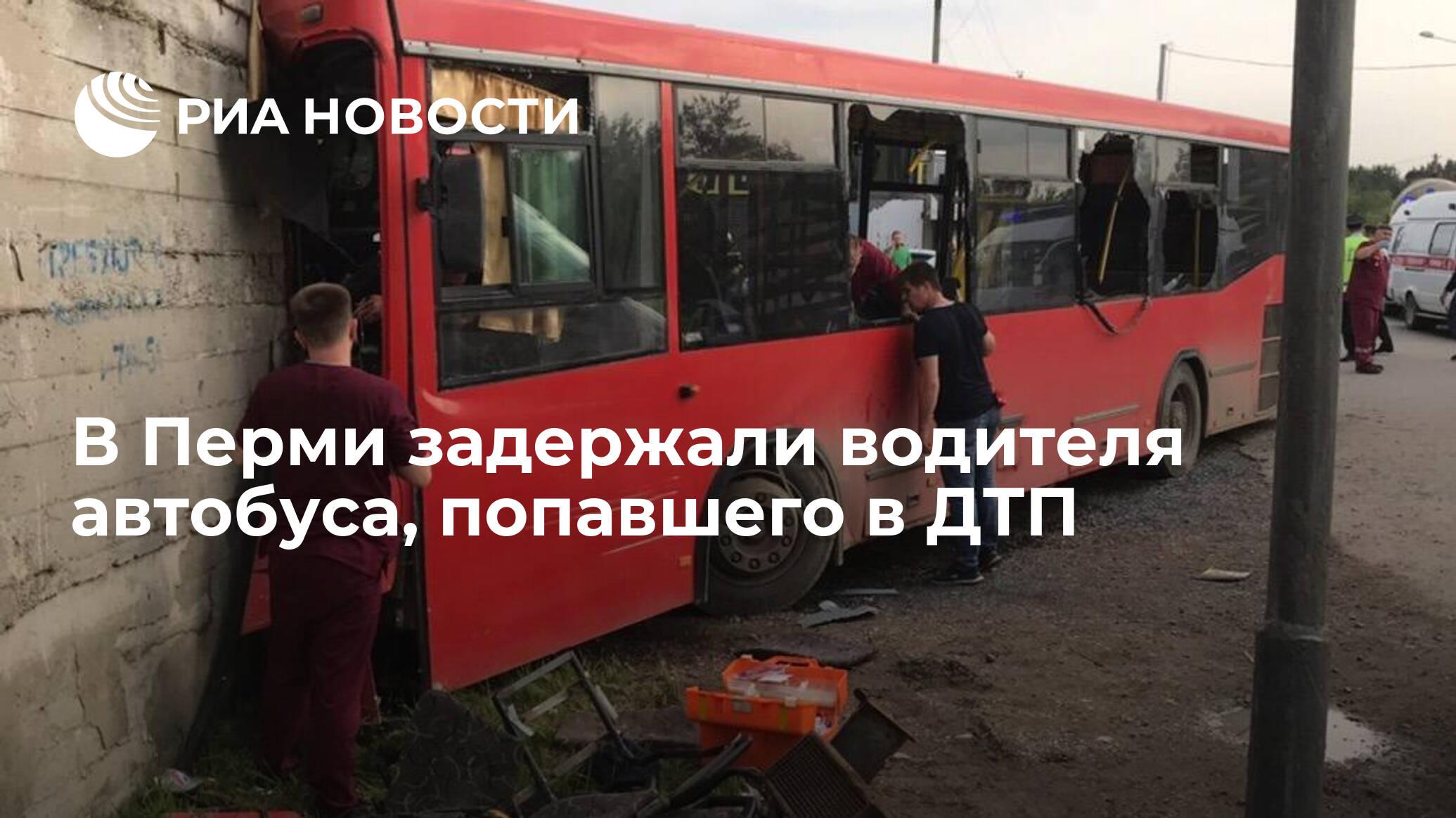 В Перми задержали водителя автобуса, попавшего в ДТП - РИА ...