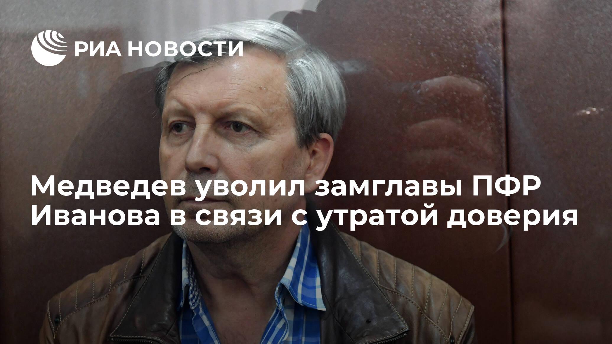Медведев уволил замглавы ПФР Иванова в связи с утратой доверия
