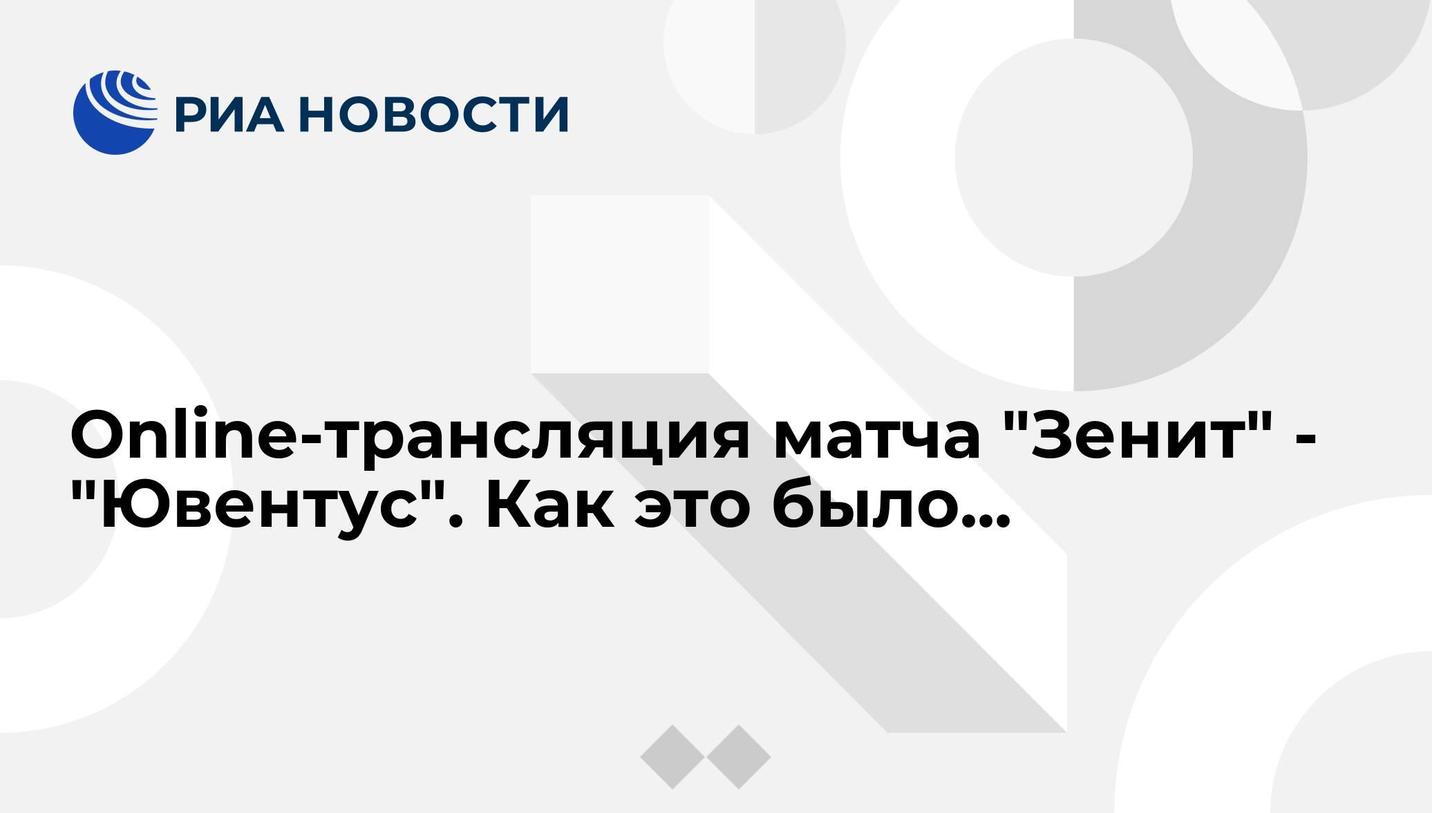 Online транслЯциЯ зенит ювентус