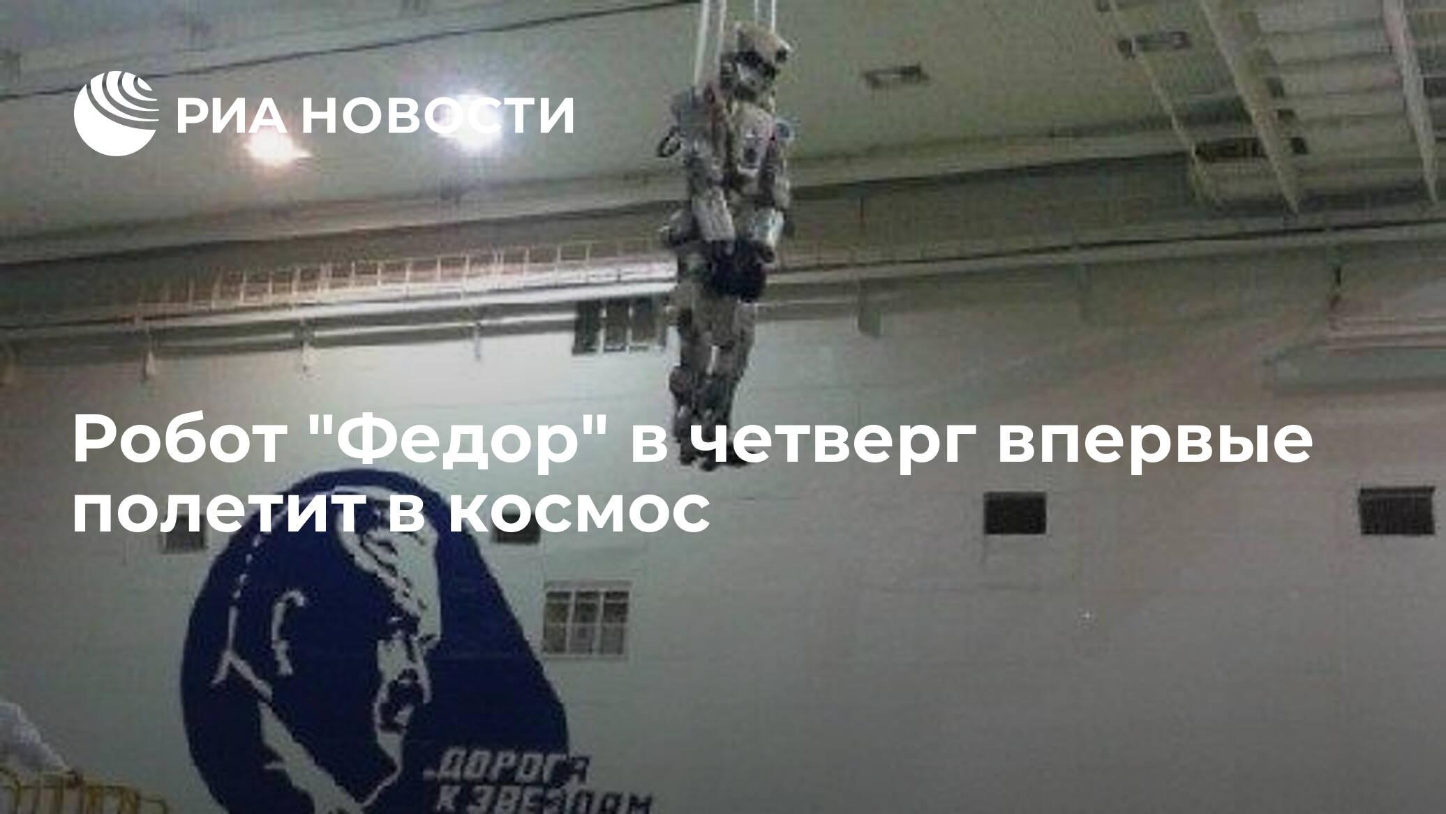 """Робот """"Федор"""" в четверг впервые полетит в космос - РИА ..."""