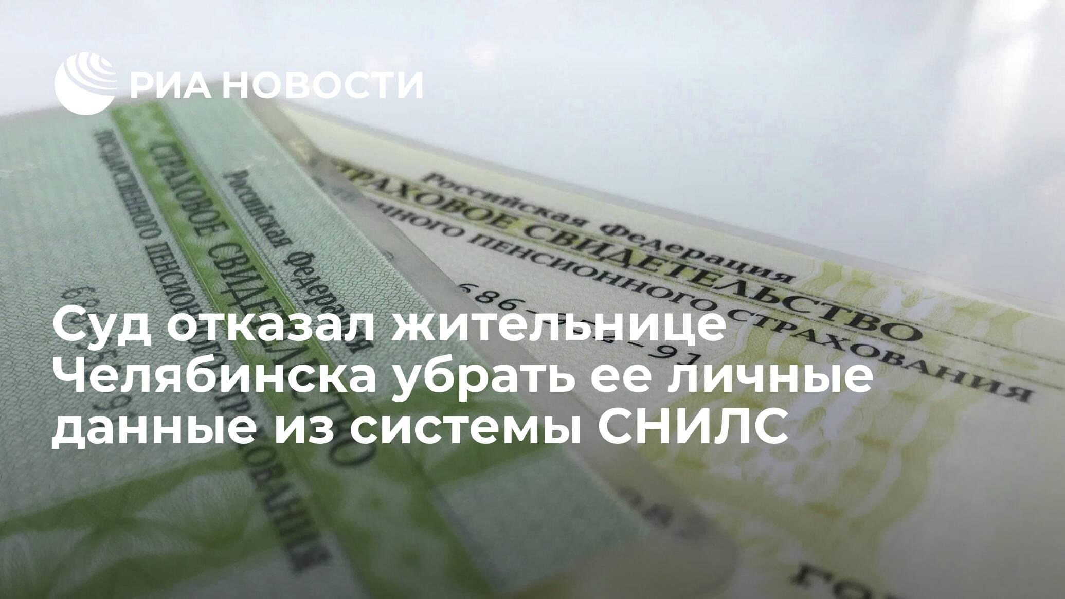 База данных жителей челябинска