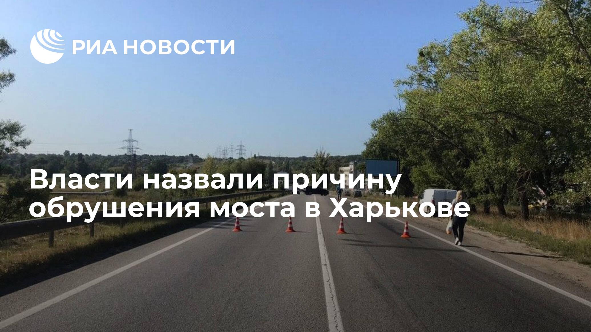 Власти назвали причину обрушения моста в Харькове