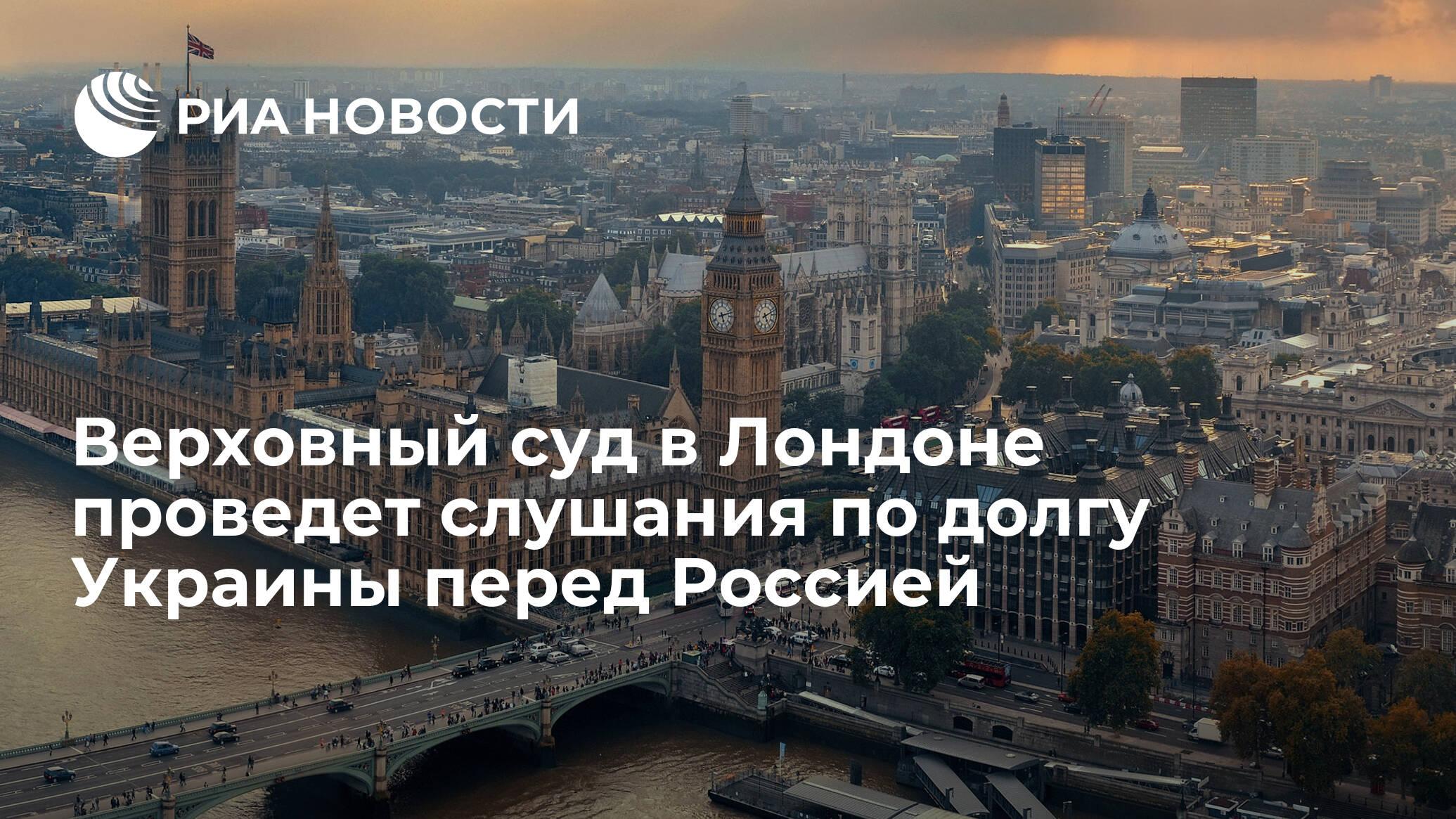 Верховный суд в Лондоне проведет слушания по долгу Украины перед Россией