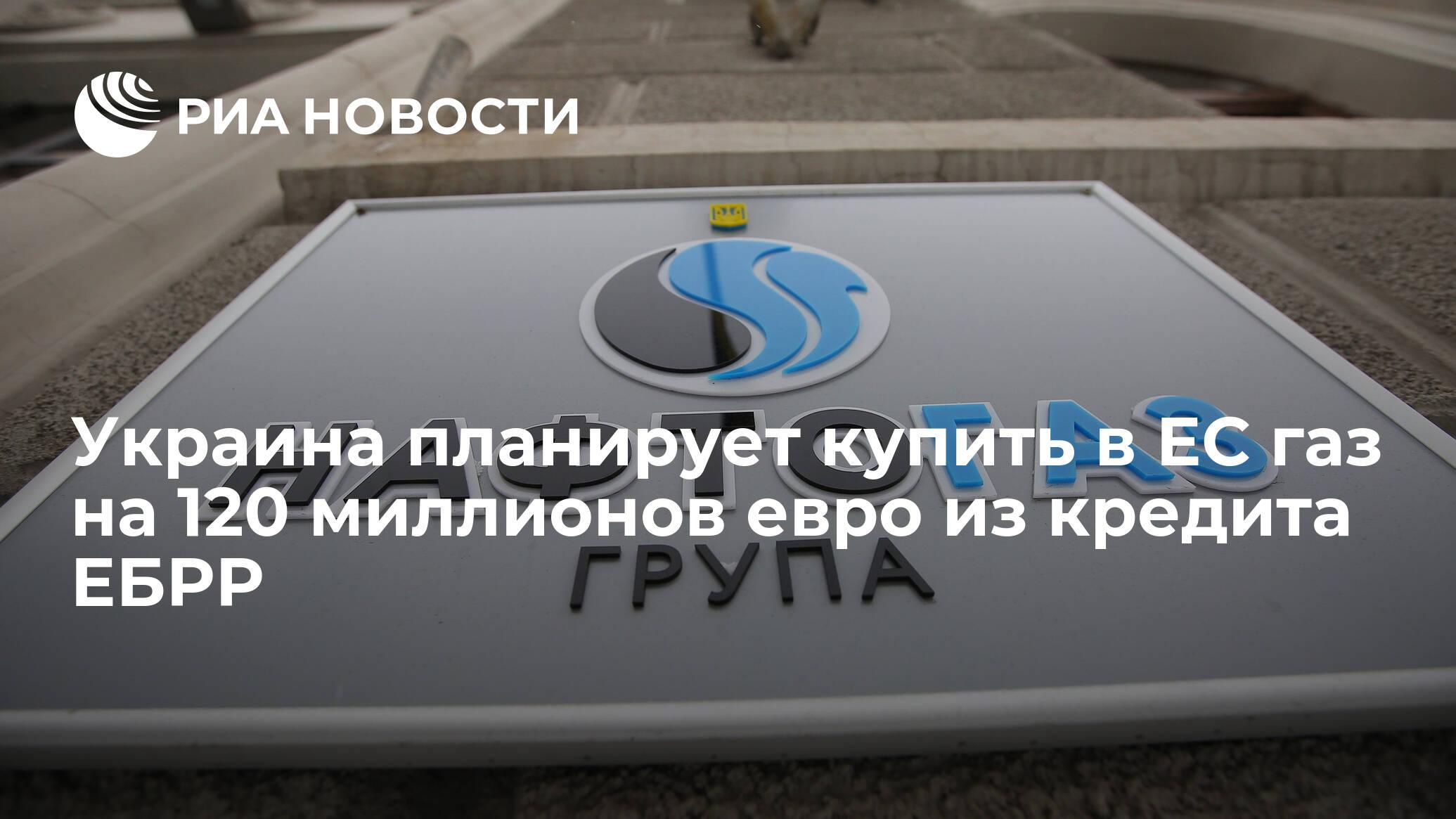 Купить кредит украина