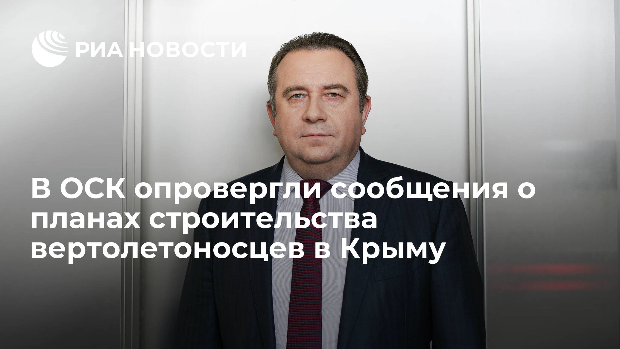 В ОСК опровергли сообщения о планах строительства вертолетоносцев в Крыму