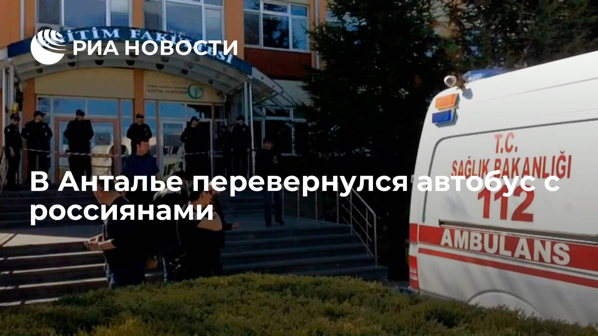 В Турции 15 россиян пострадали в ДТП с автобусом