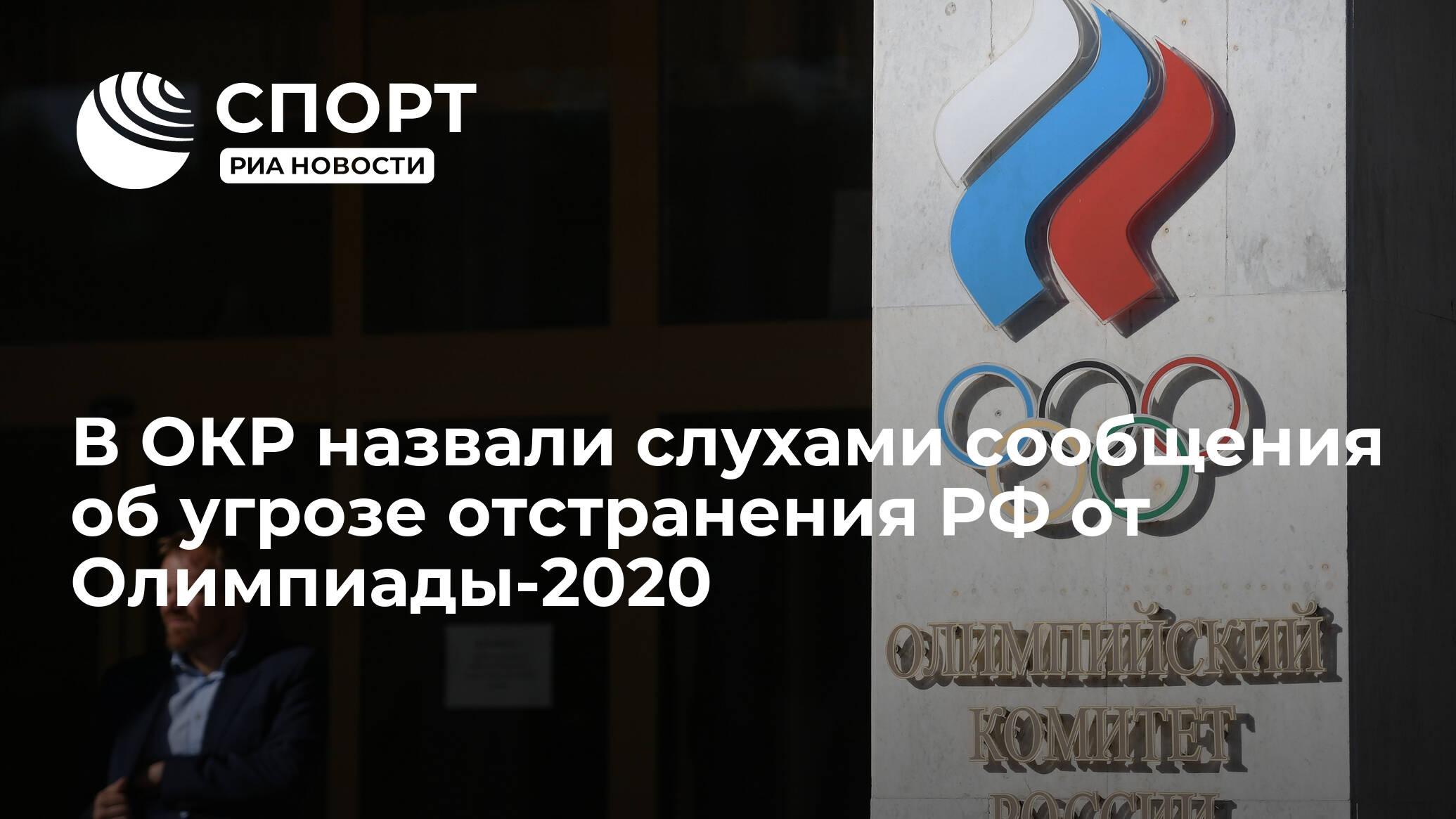 В ОКР назвали слухами сообщения об угрозе отстранения РФ от Олимпиады-2020
