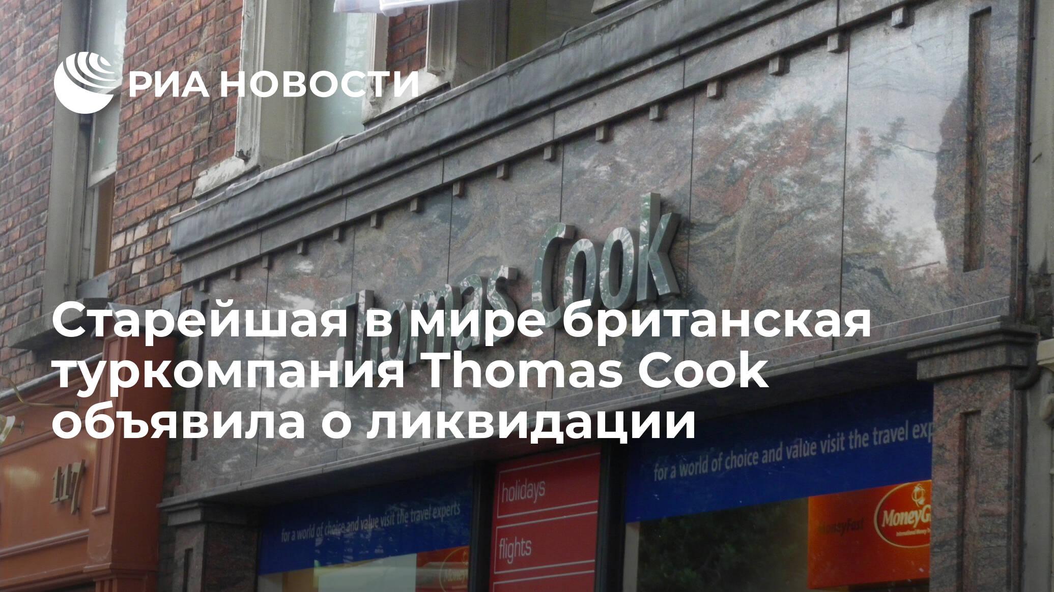 Старейшая в мире британская туркомпания Thomas Cook объявила о ликвидации