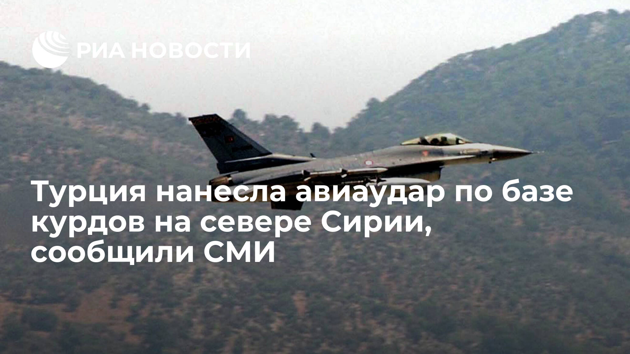 Турция нанесла авиаудар по базе курдов на севере Сирии, сообщили СМИ