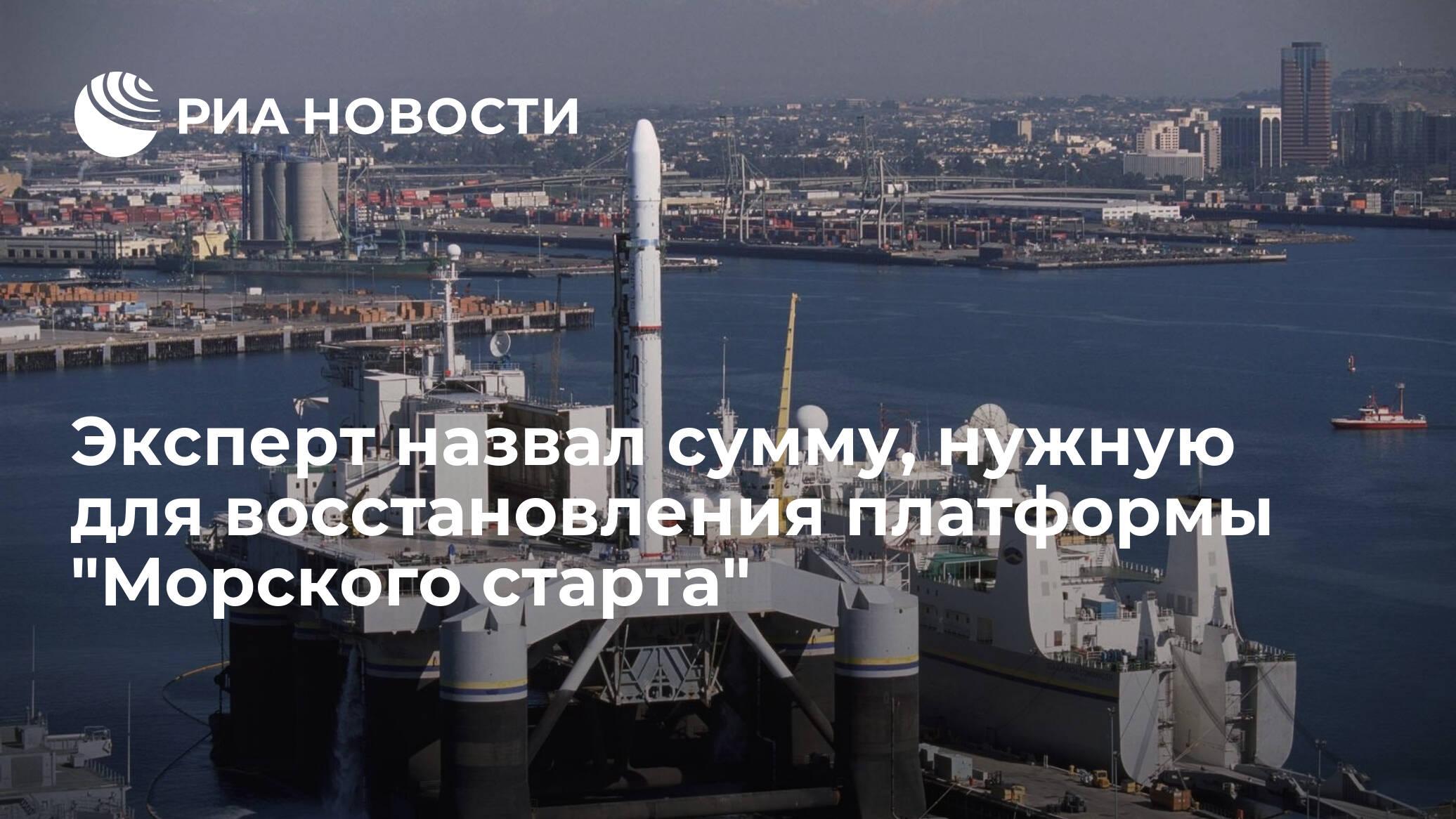 """Эксперт назвал сумму, нужную для восстановления платформы """"Морского старта"""""""