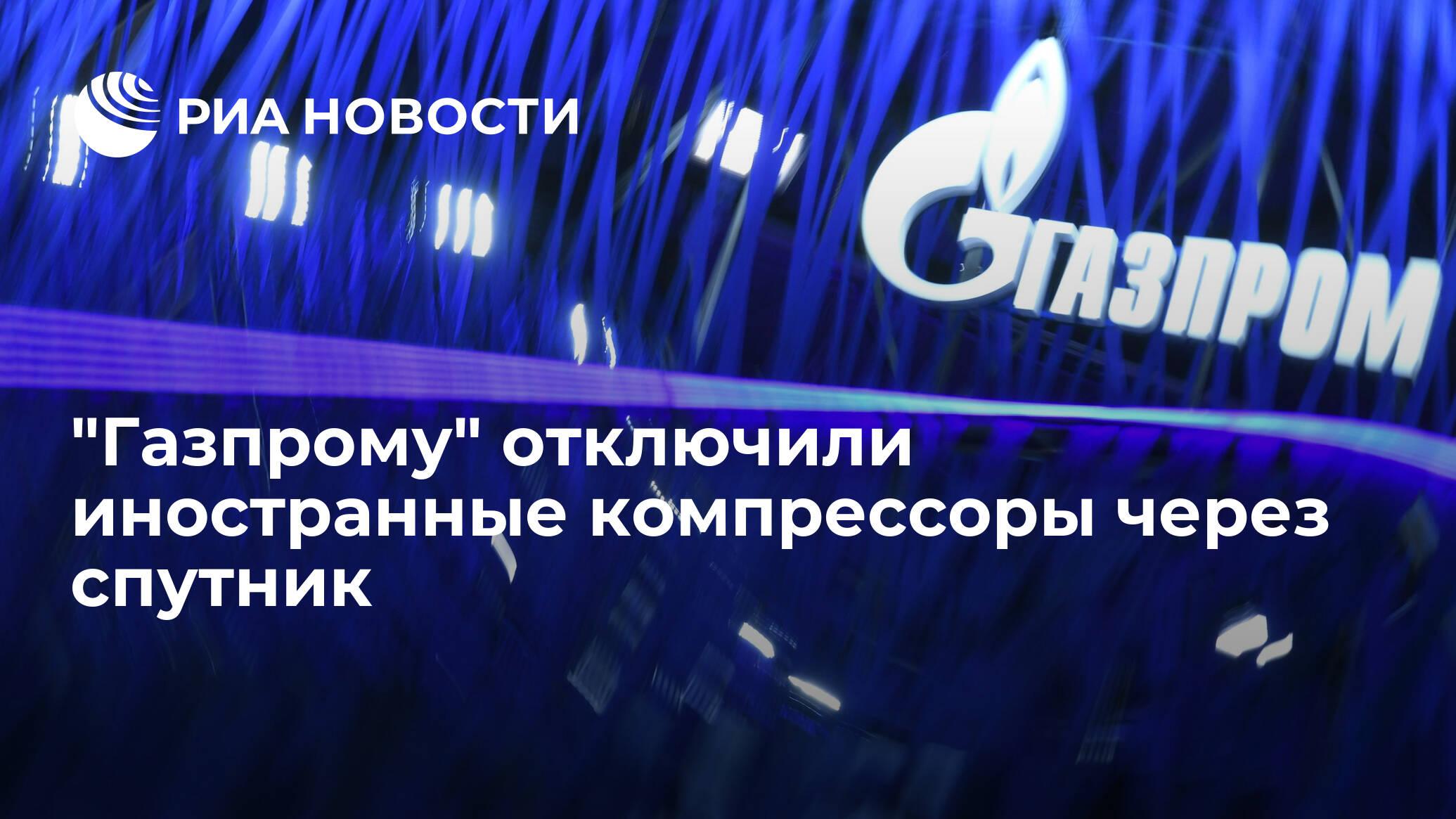 """""""Газпрому"""" отключили иностранные компрессоры через спутник - РИА Новости, 16.10.2019"""