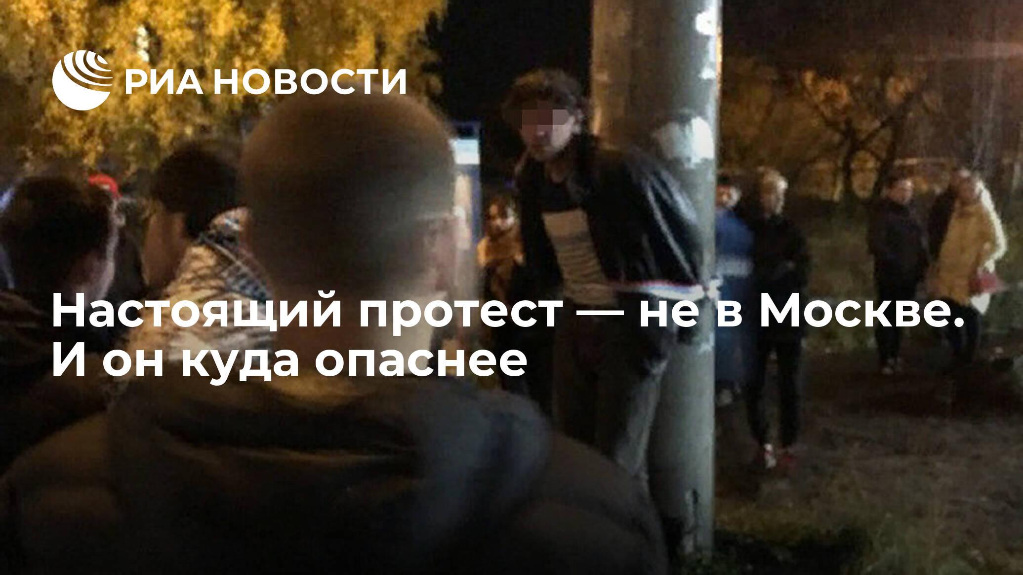 Настоящий протест — не в Москве. И он куда опаснее