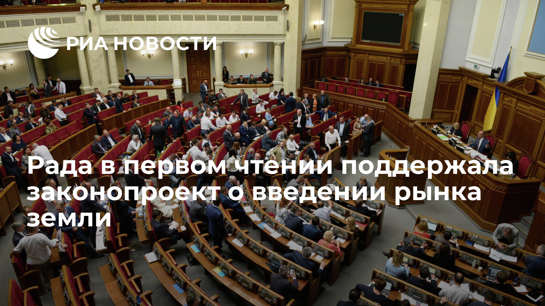 Рада в первом чтении поддержала законопроект о введении рынка земли
