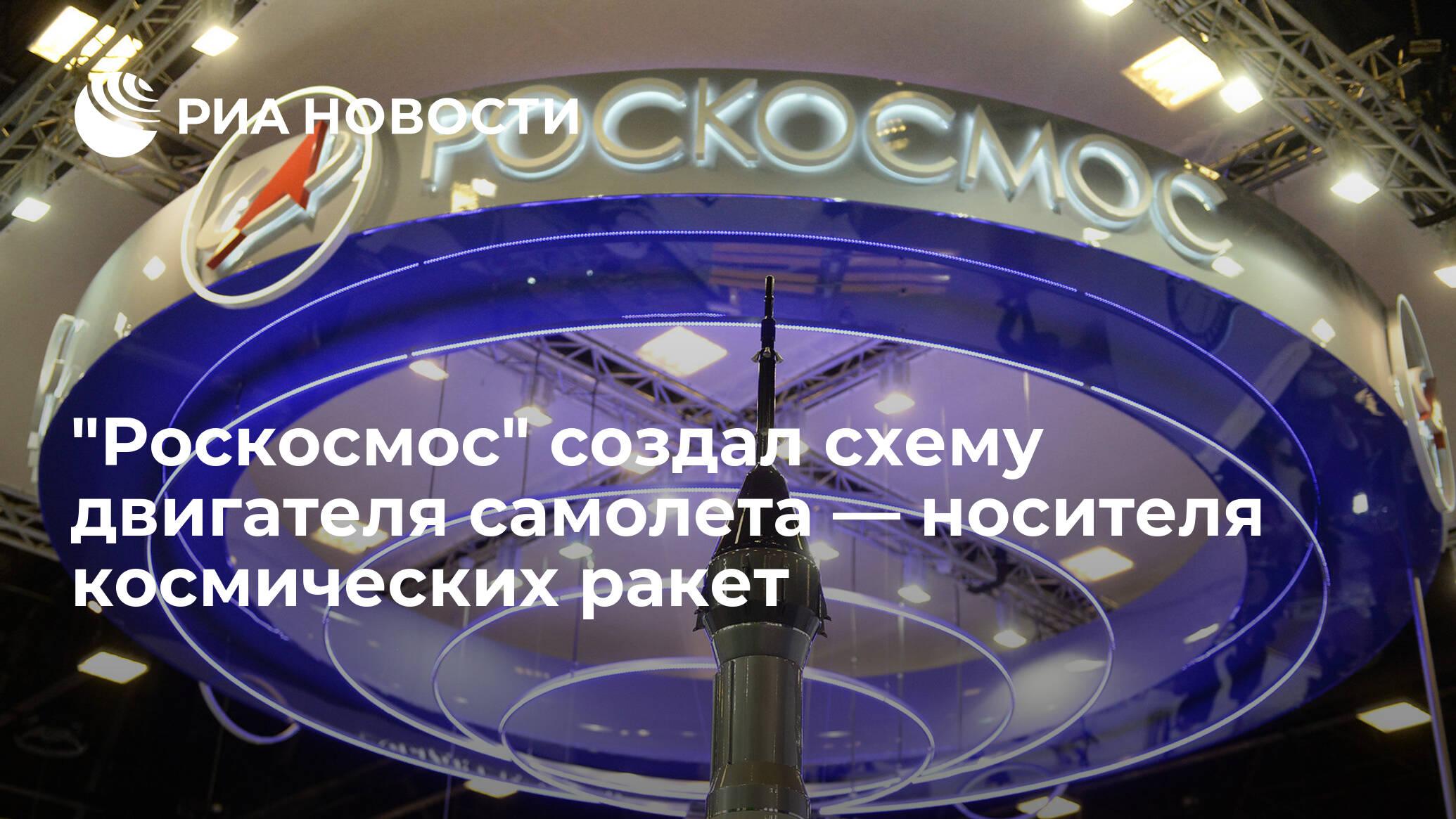 Роскосмос создал схему двигателя для самолета-носителя космических ракет