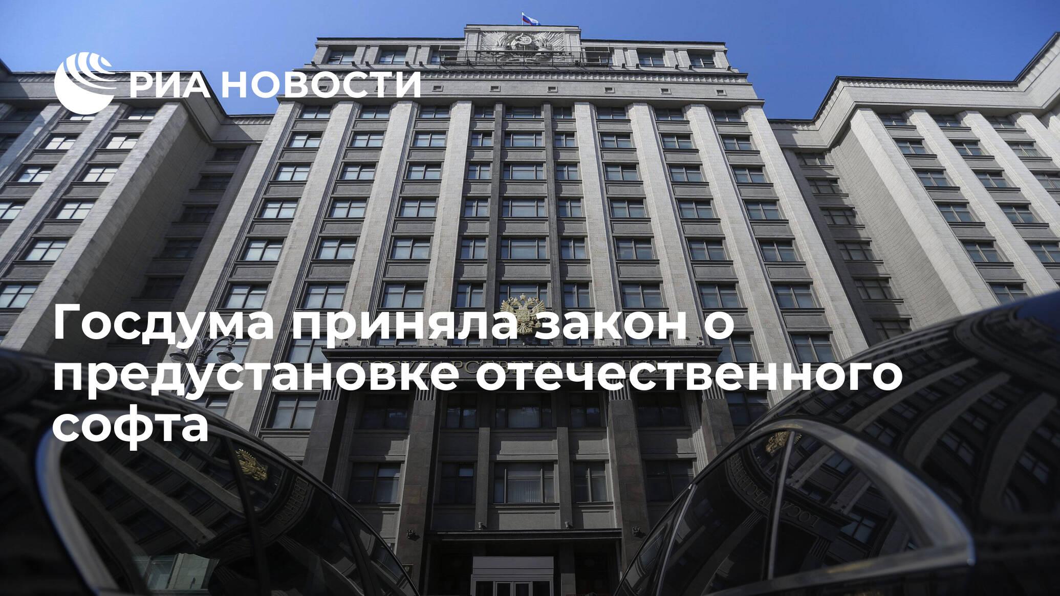 Госдума запретила продажу гаджетов без российского ПО