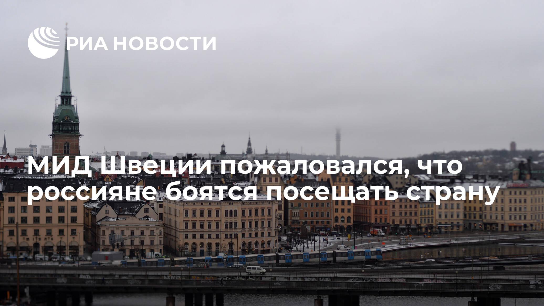 МИД Швеции пожаловался, что россияне боятся посещать страну