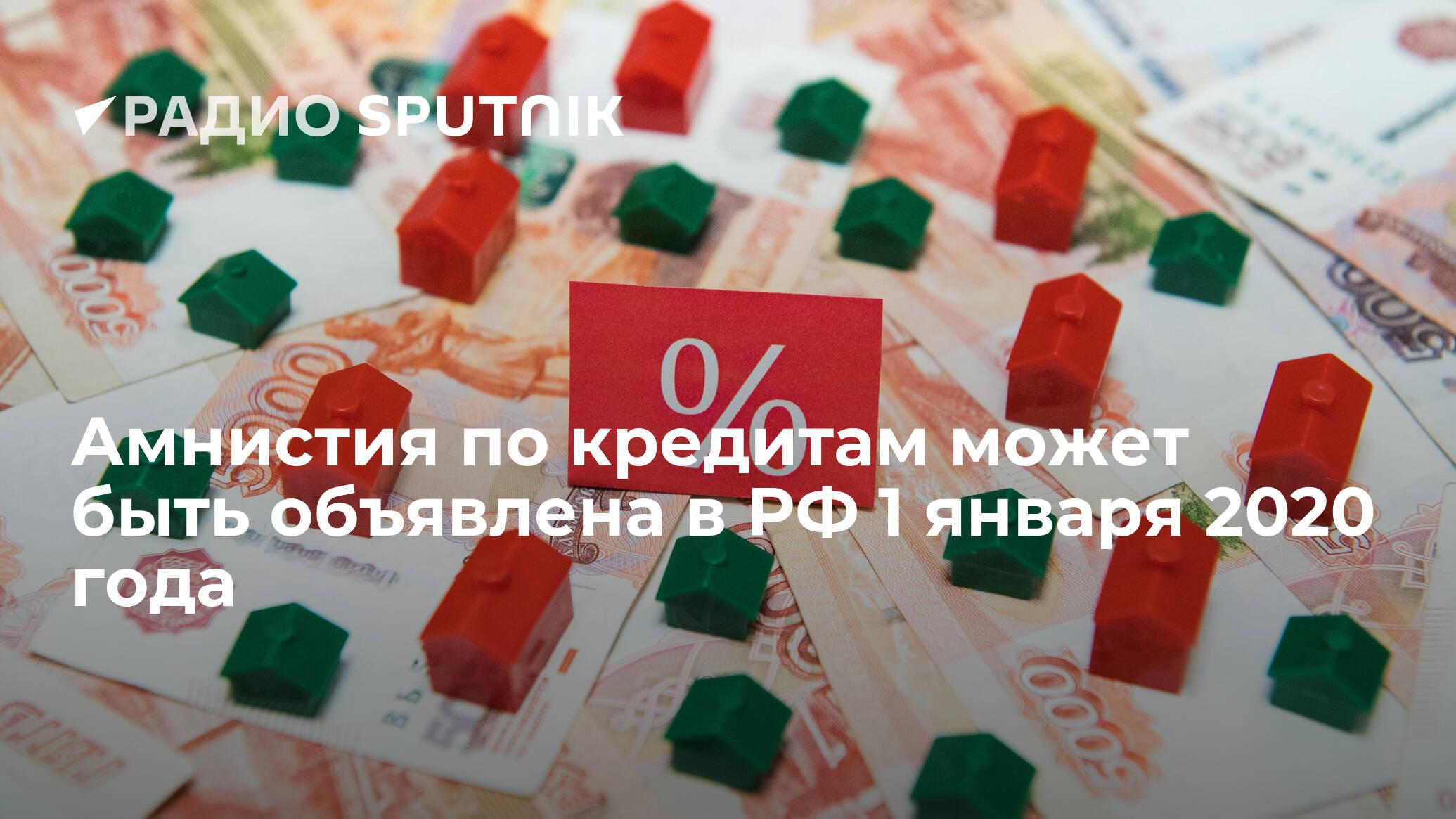 закон о кредитах с 1 января 2020 московский кредитный банк сергиев посад