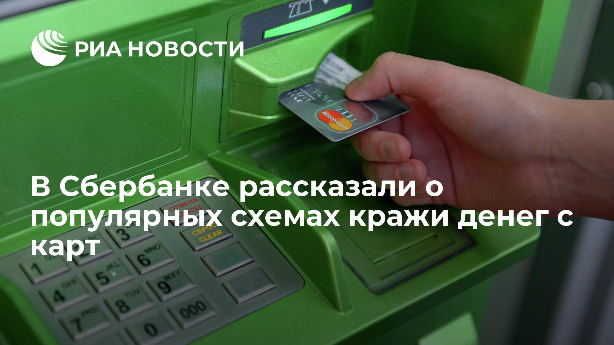 Можно ли перевести деньги с кредитной карты сбербанка на другую карту сбербанка 2020