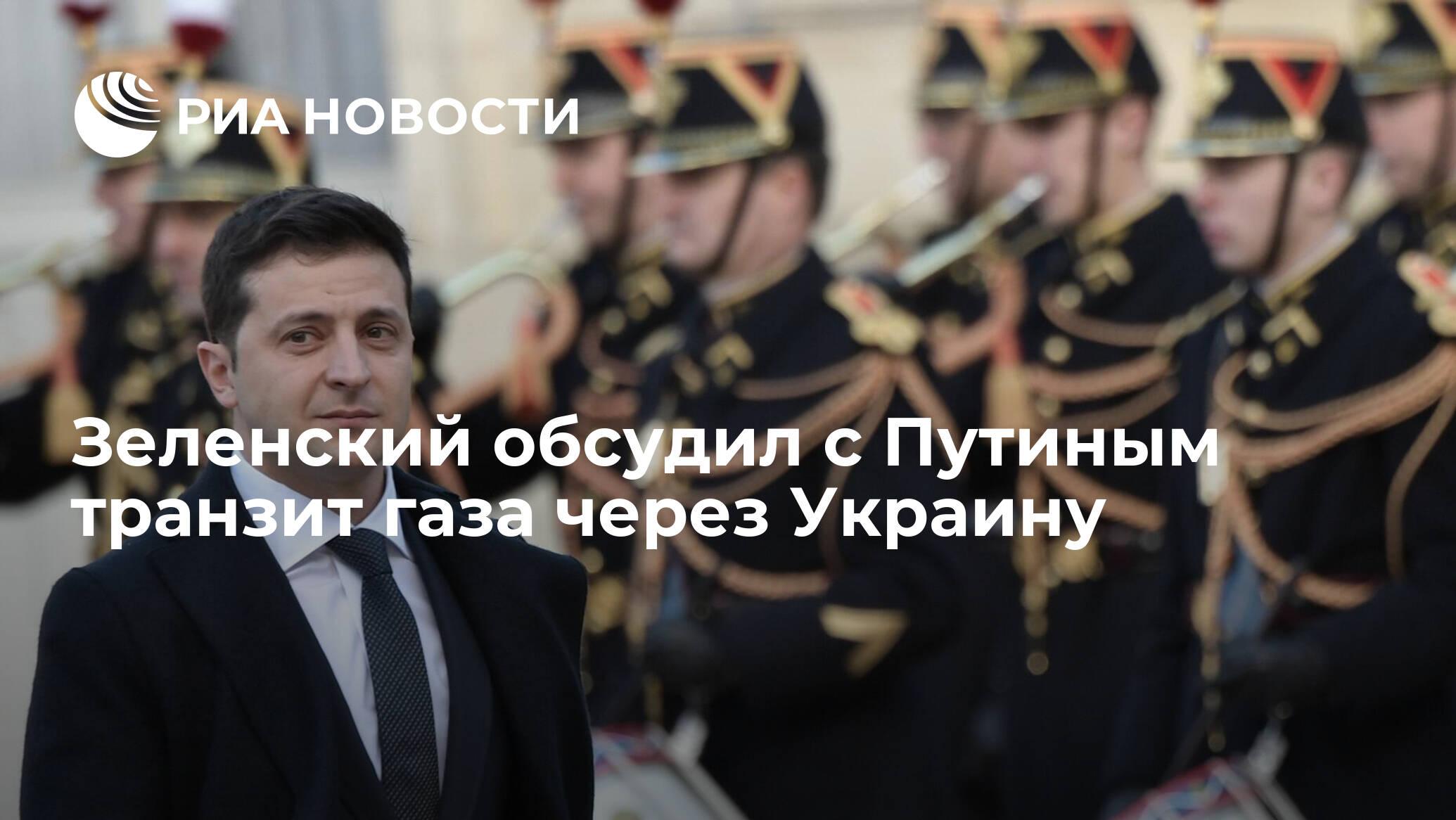 Зеленский обсудил с Путиным транзит газа через Украину