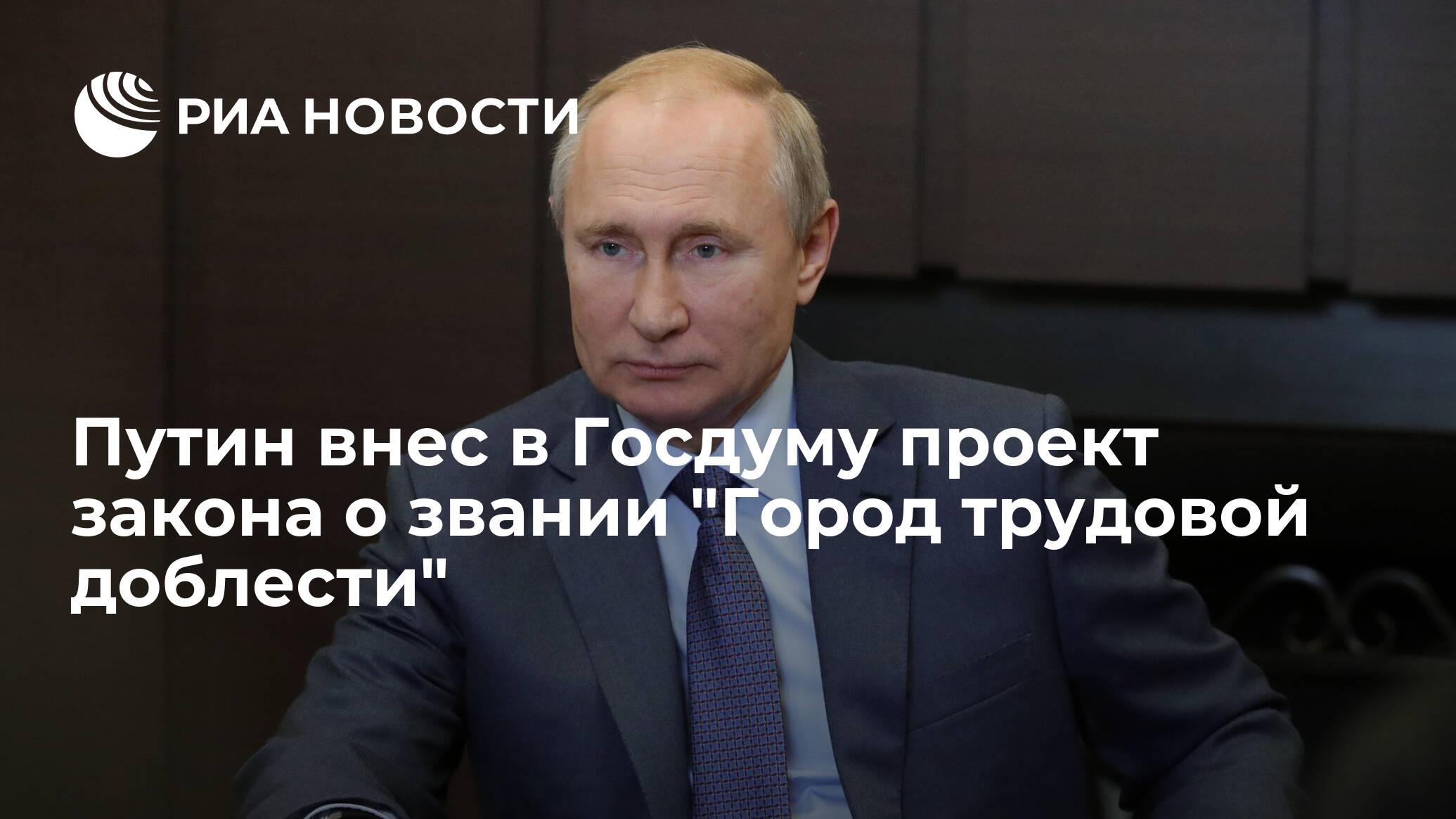 Путин внес в Госдуму проект закона о звании