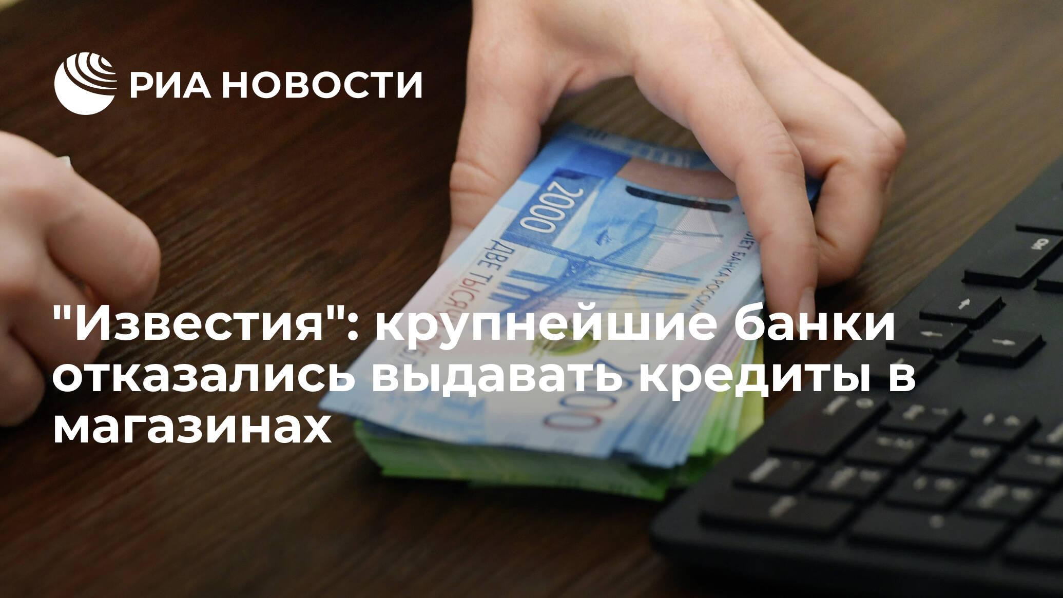 давать кредиты в магазинах