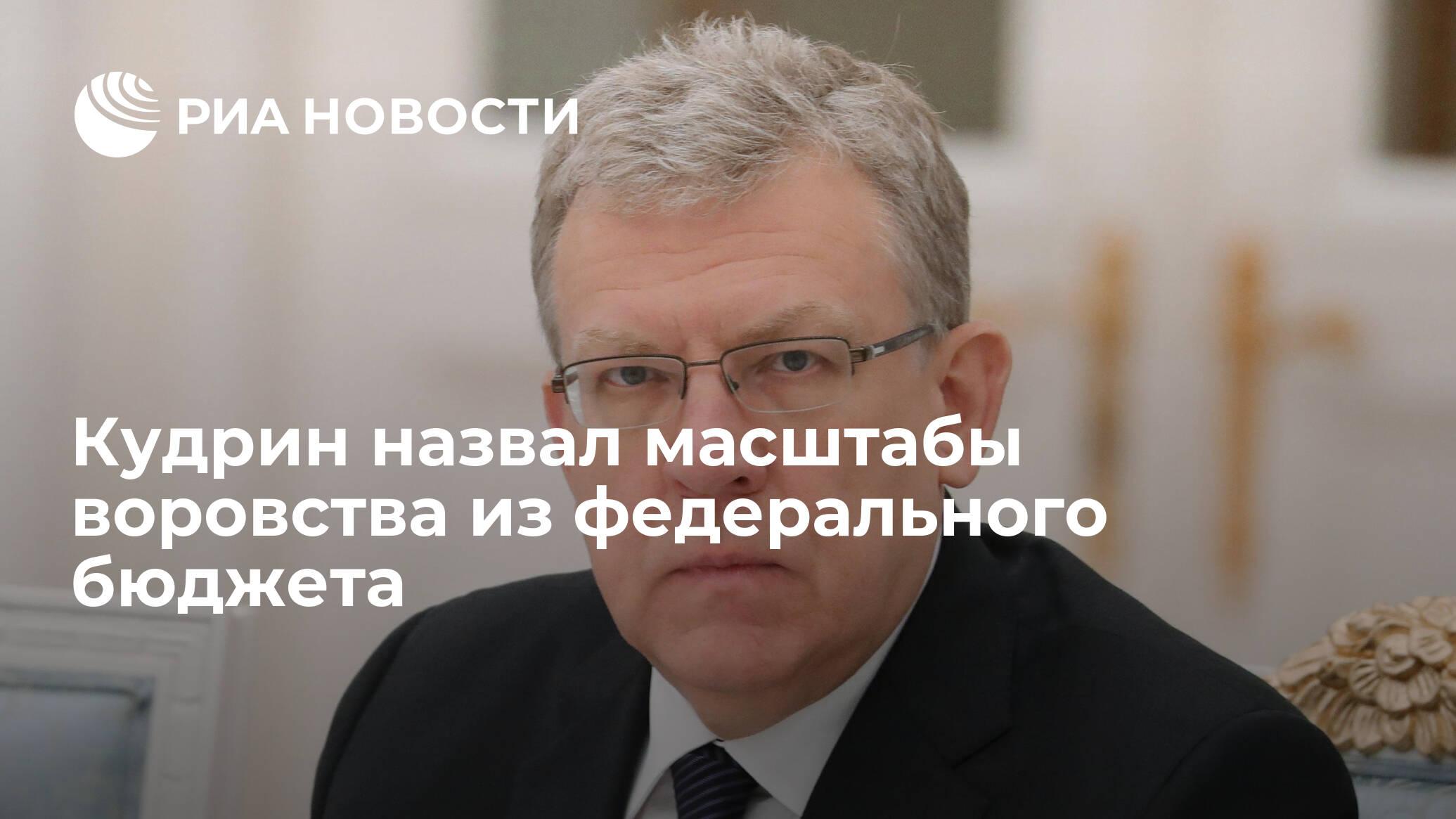 Кудрин рассказал, сколько воруют из бюджета России