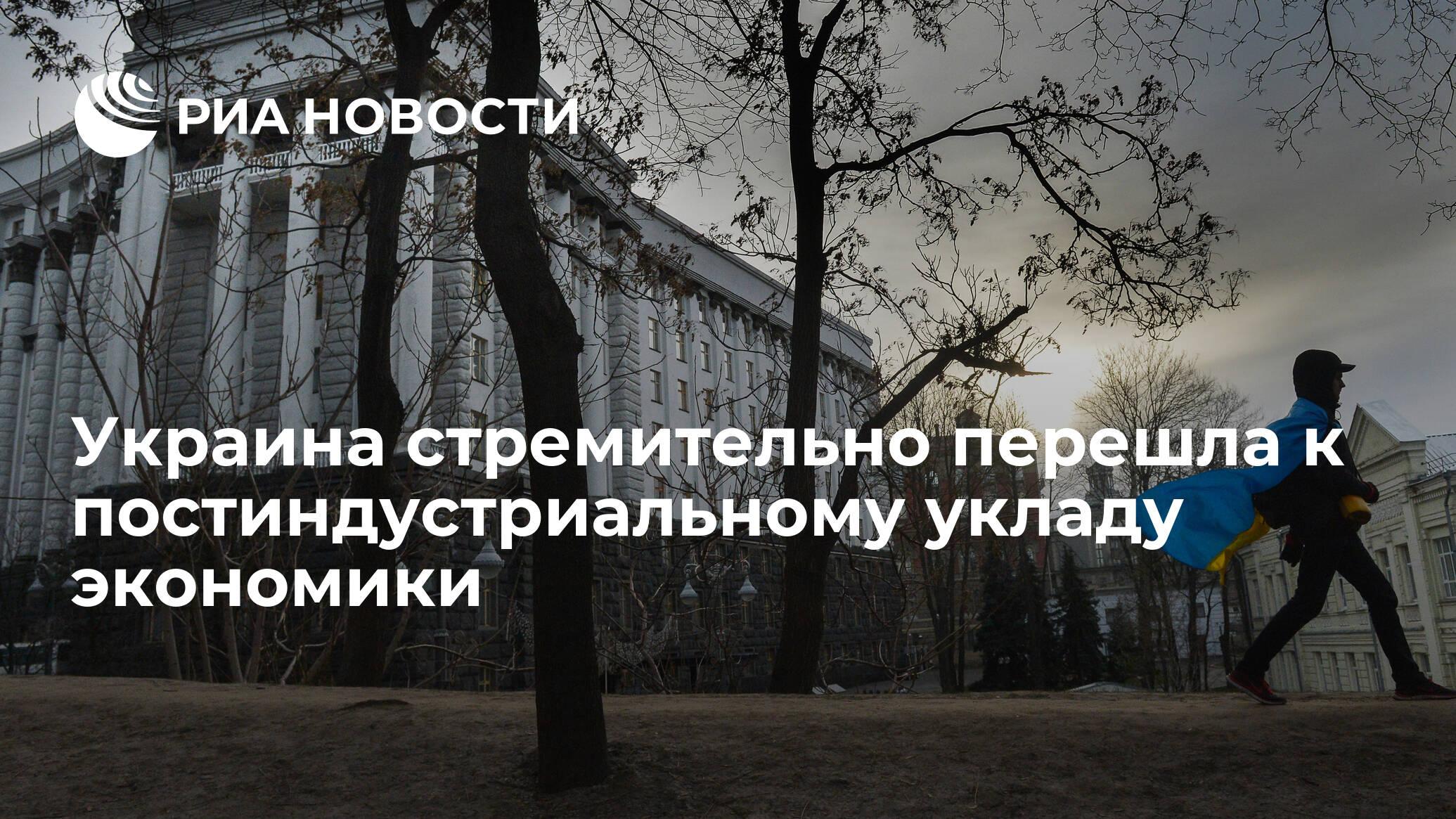 Украина стремительно перешла к постиндустриальному укладу экономики