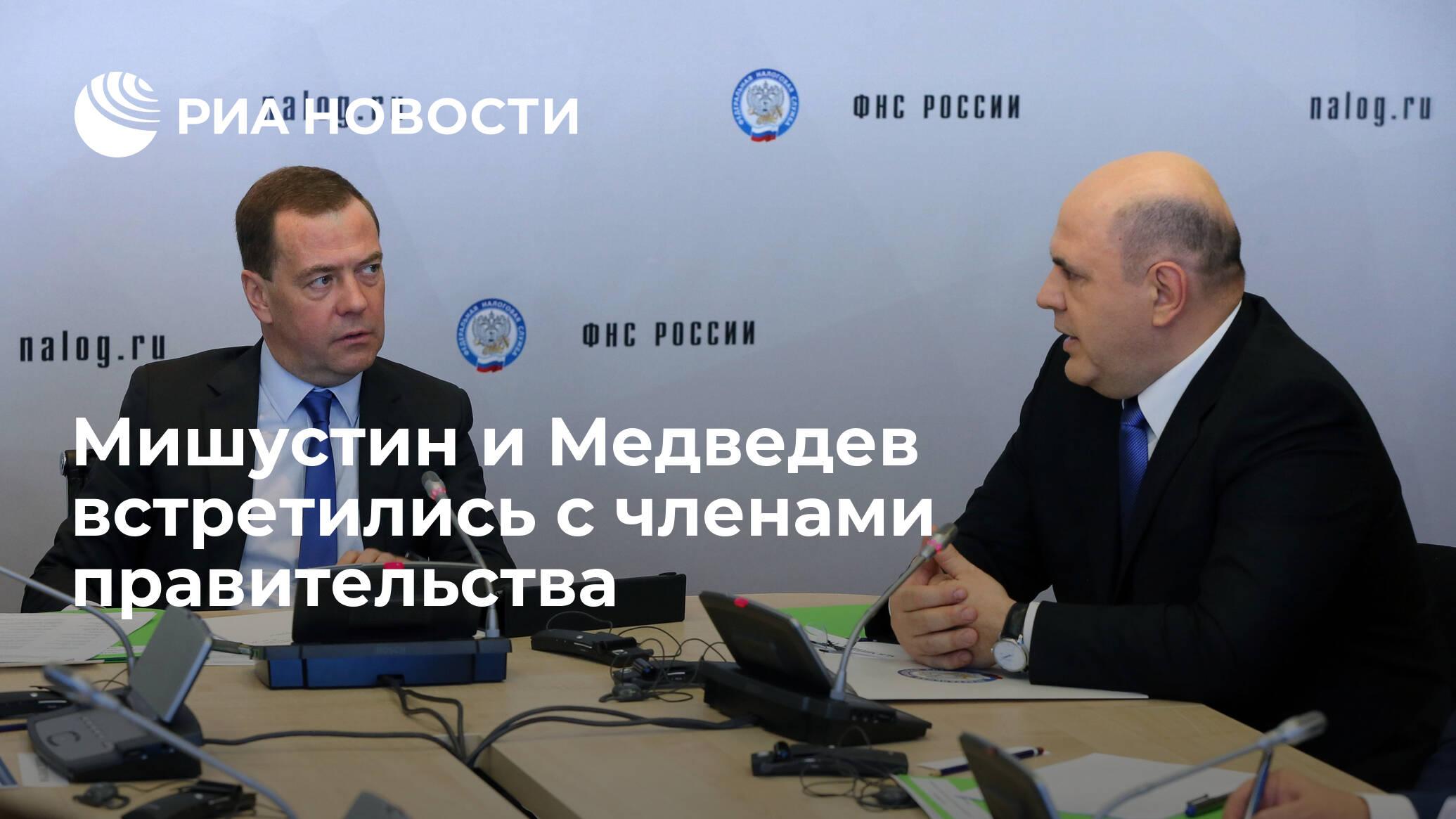 Мишустин и Медведев встретились с членами правительства