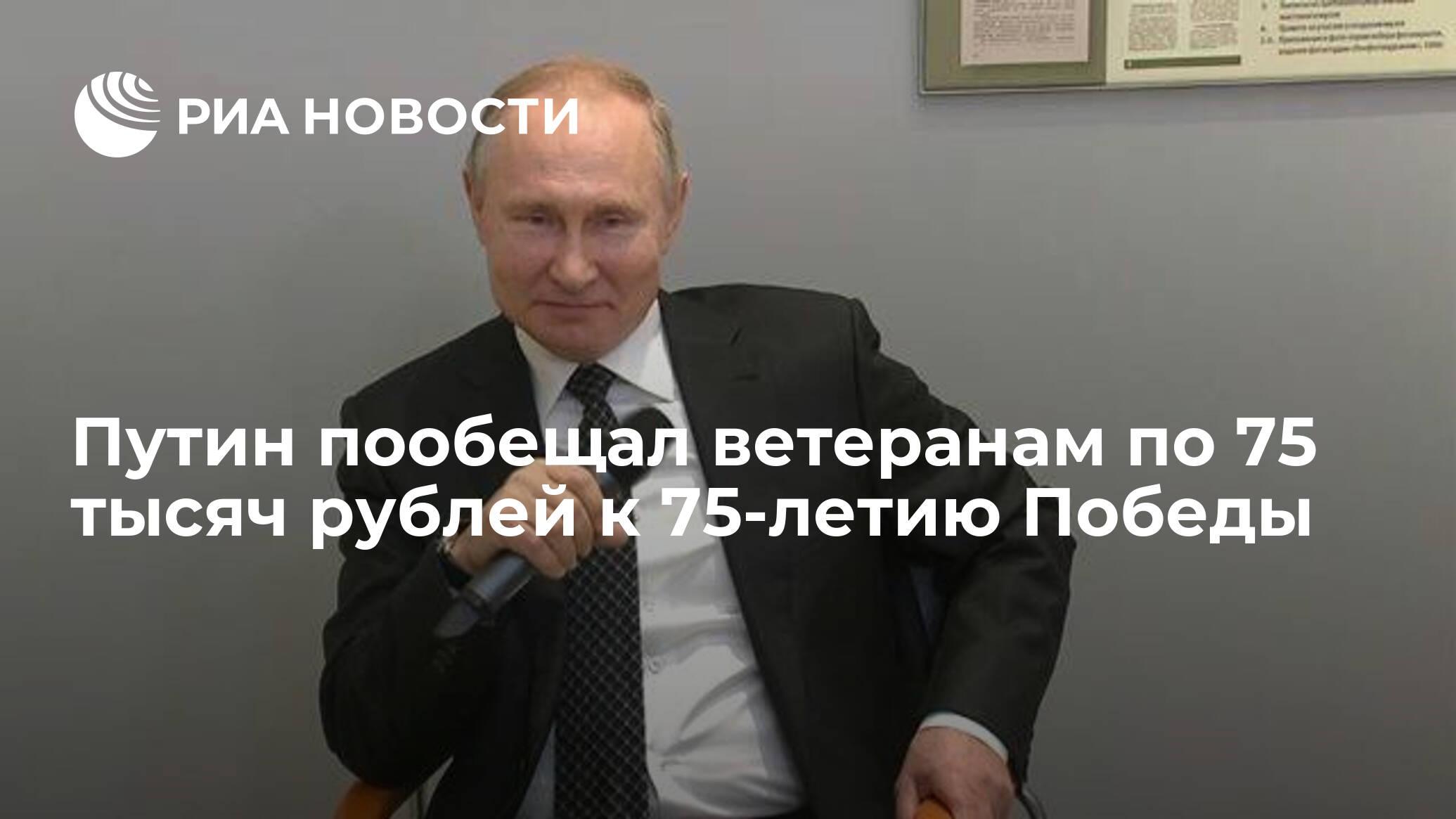 Путин: ветеранам ко Дню Победы выплатят по 75 тысяч рублей