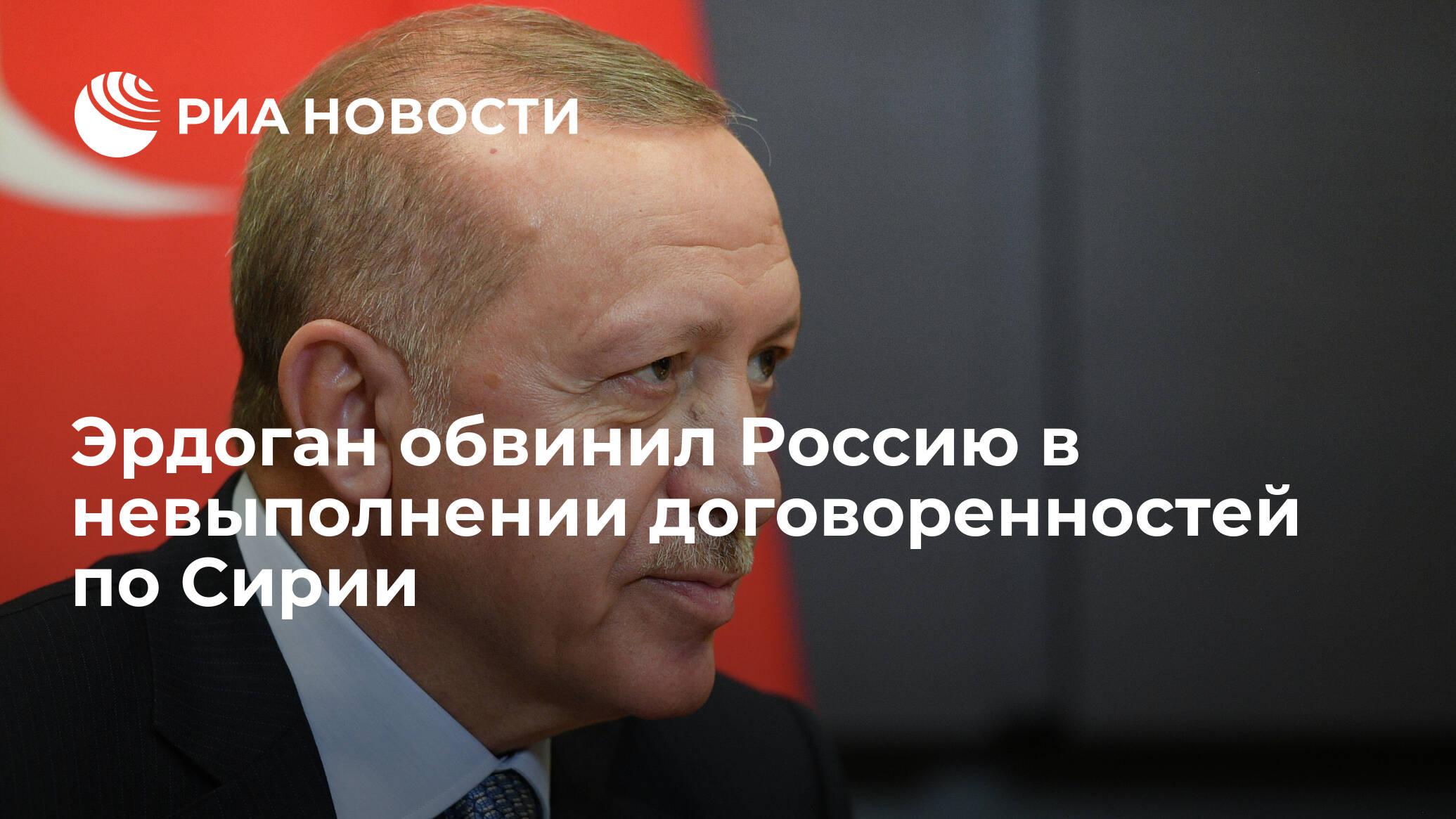 Эрдоган обвинил Россию в невыполнении соглашения по Идлибу