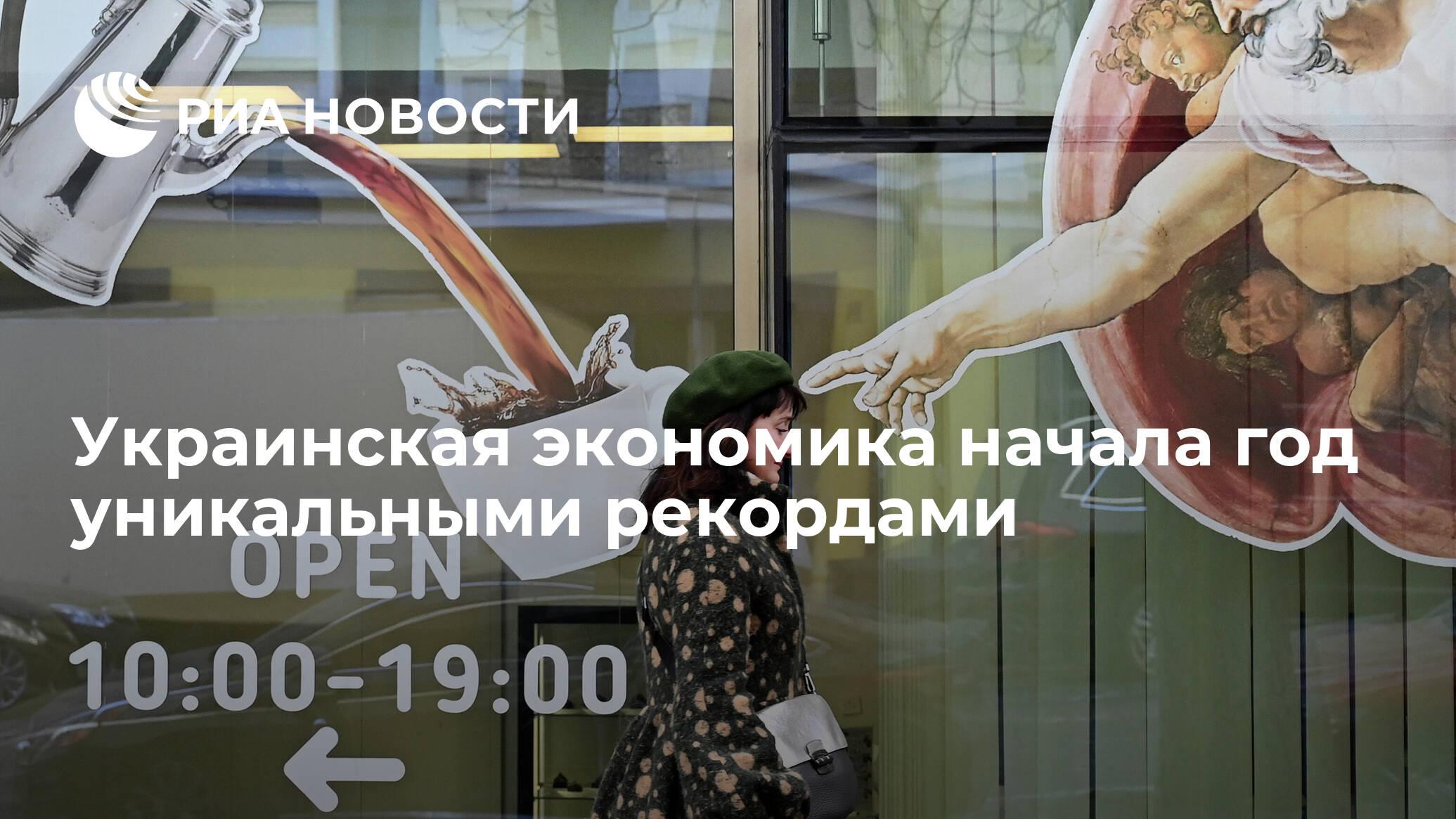 Украинская экономика начала год уникальными рекордами