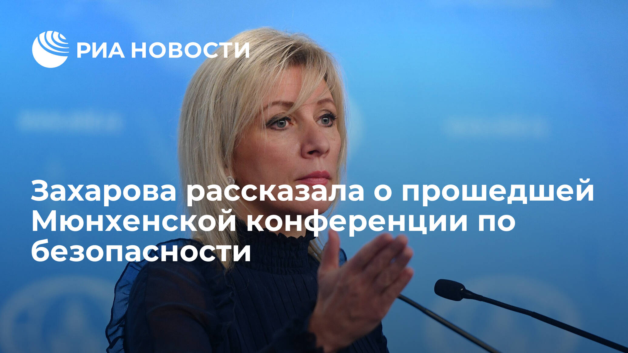Захарова рассказала о прошедшей Мюнхенской конференции по безопасности