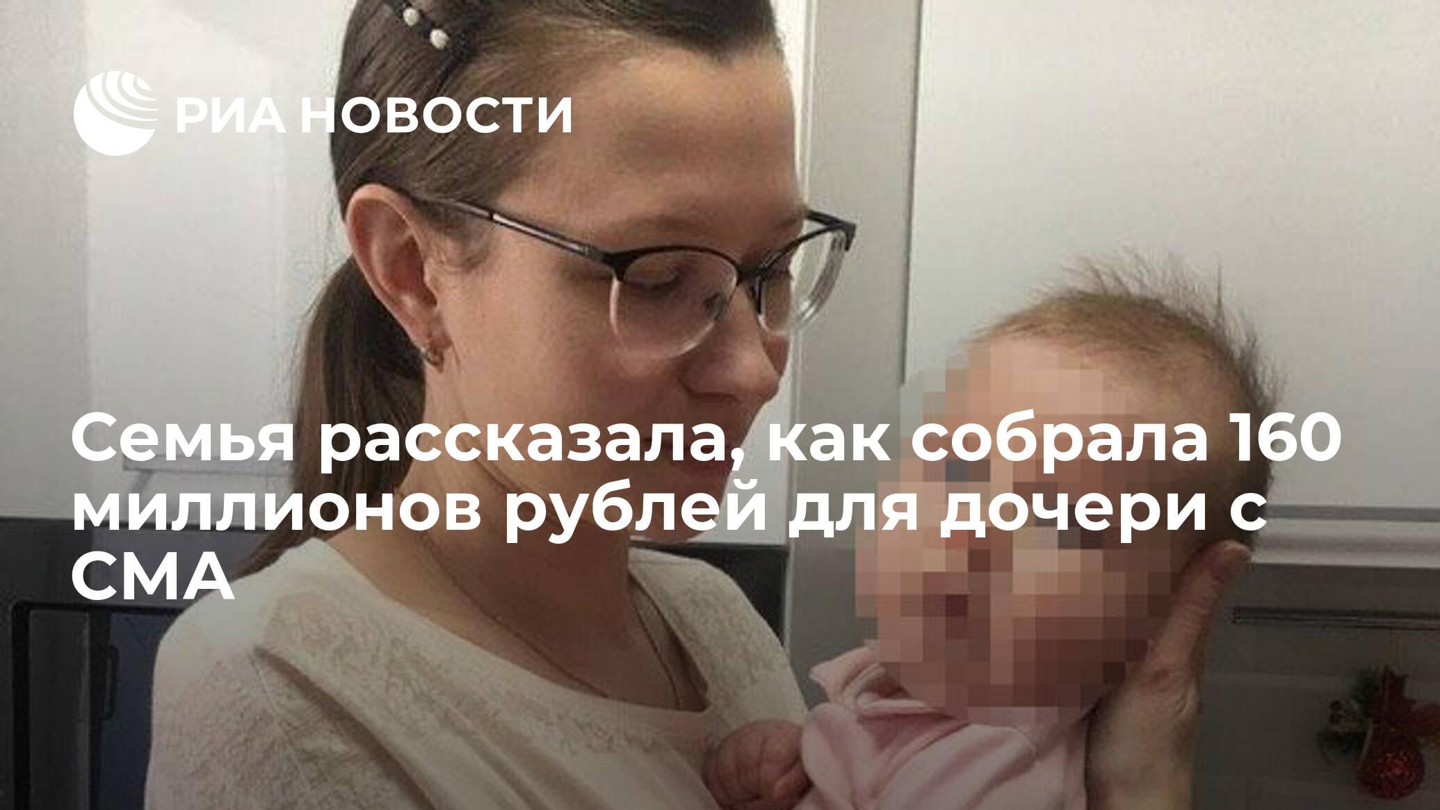 Семья рассказала, как собрала 160 миллионов рублей для дочери со СМА