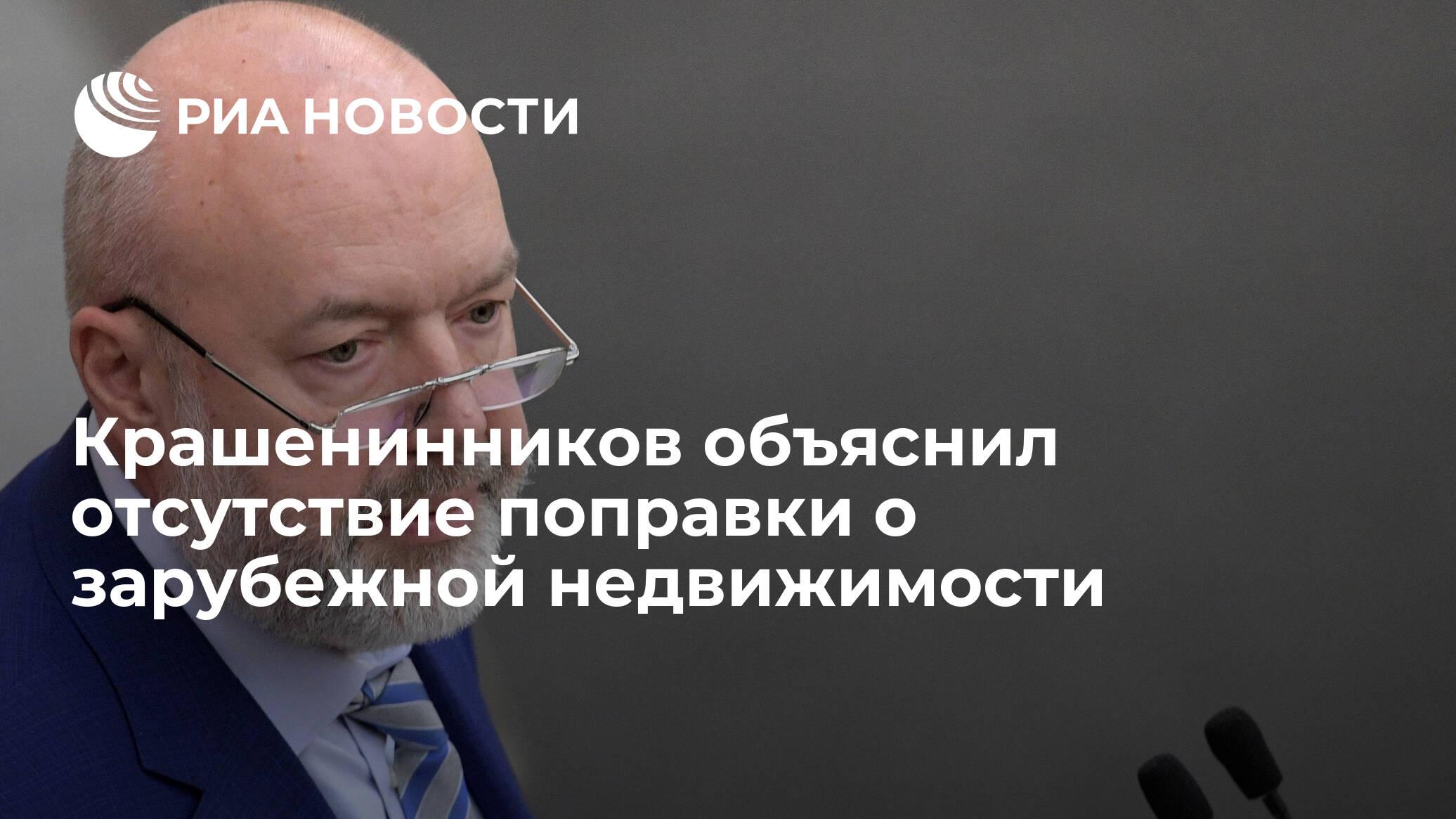 Крашенинников объяснил отсутствие поправки о зарубежной недвижимости