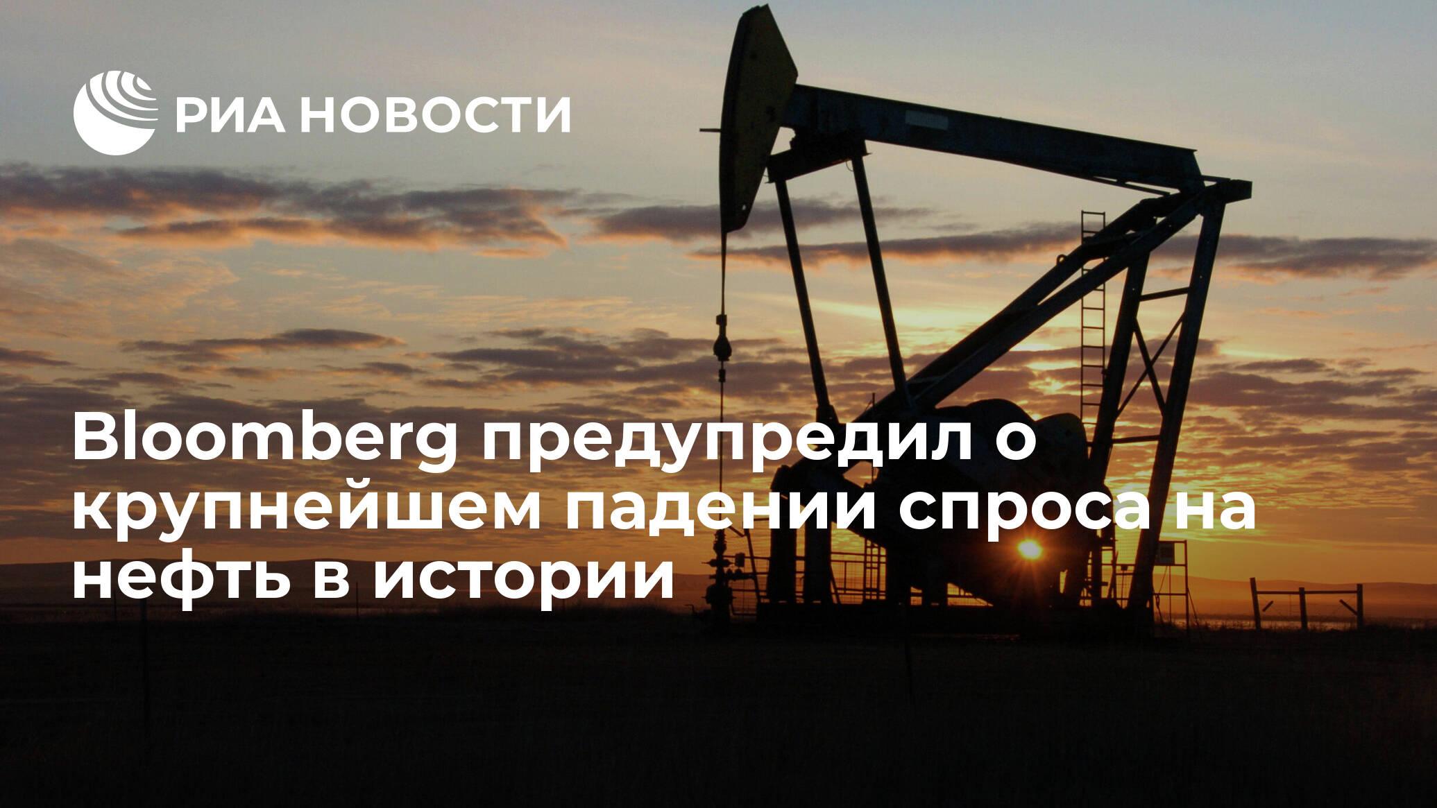 Bloomberg предупредил о крупнейшем падении спроса на нефть в истории