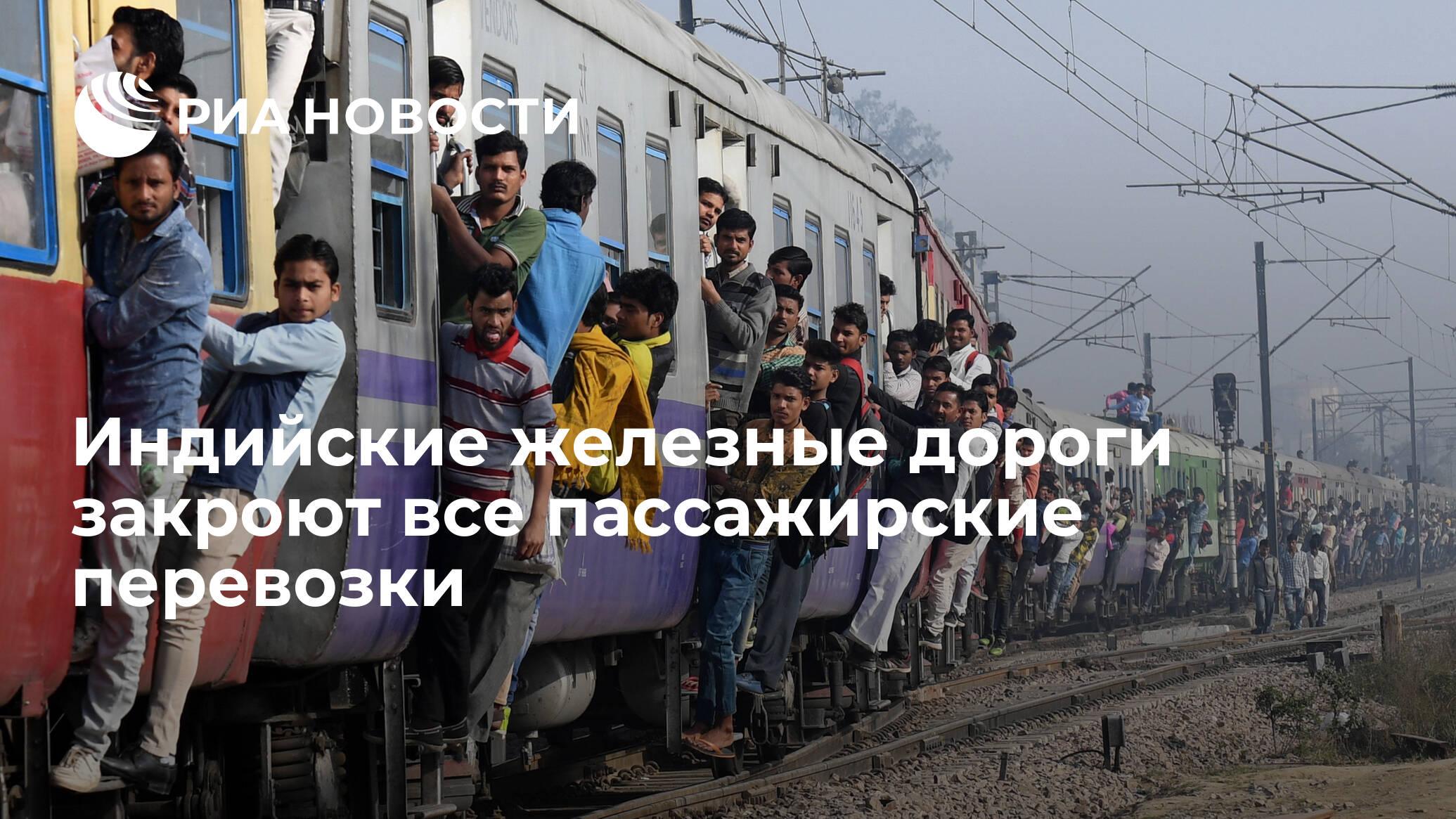 Индийские железные дороги закроют все пассажирские перевозки