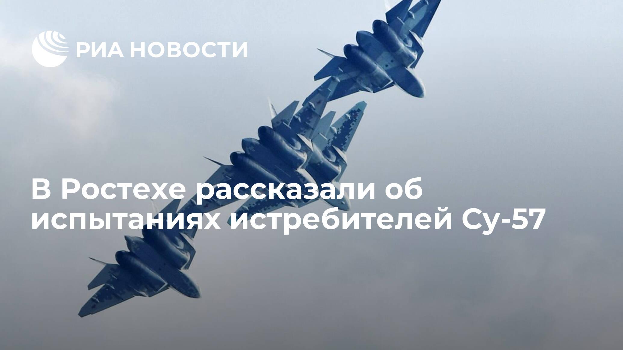 В Ростехе рассказали об испытаниях истребителей Су-57