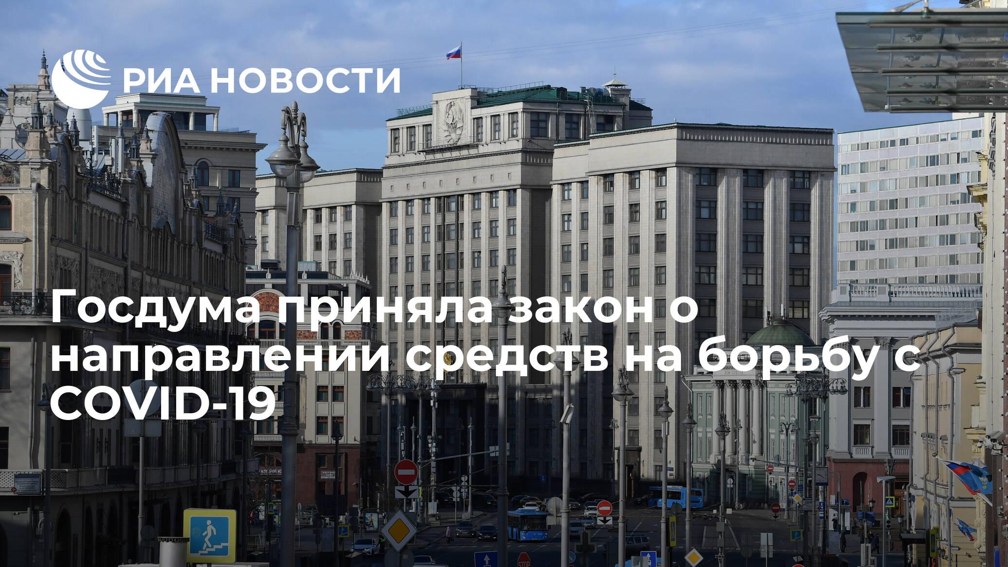 Госдума приняла закон о направлении средств на борьбу с COVID-19