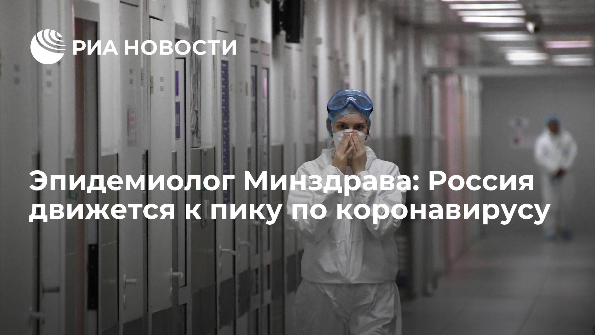 Минздрав предупредил россиян о пике заражений коронавирусом