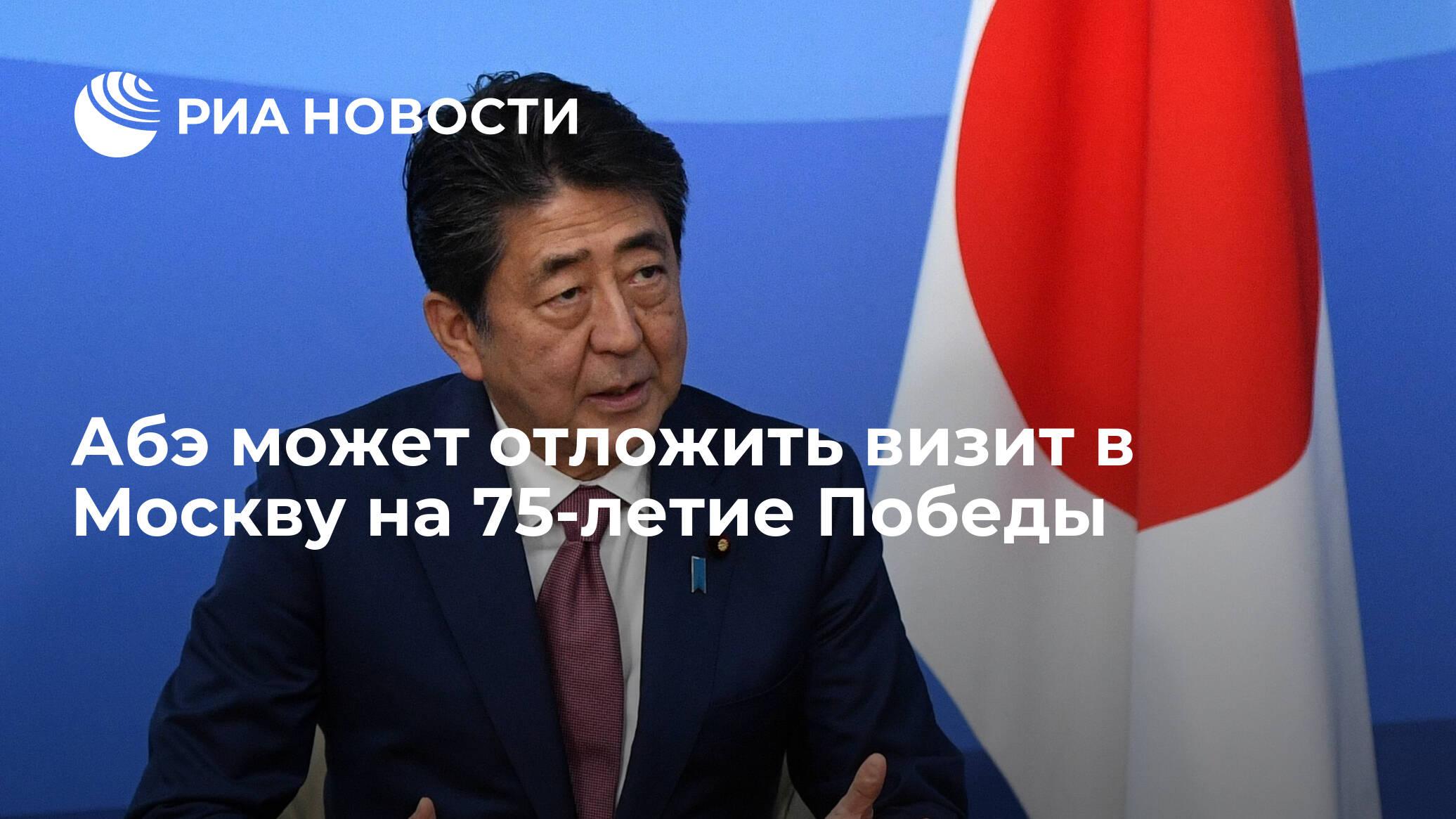 Абэ может отложить визит в Москву на 75-летие Победы