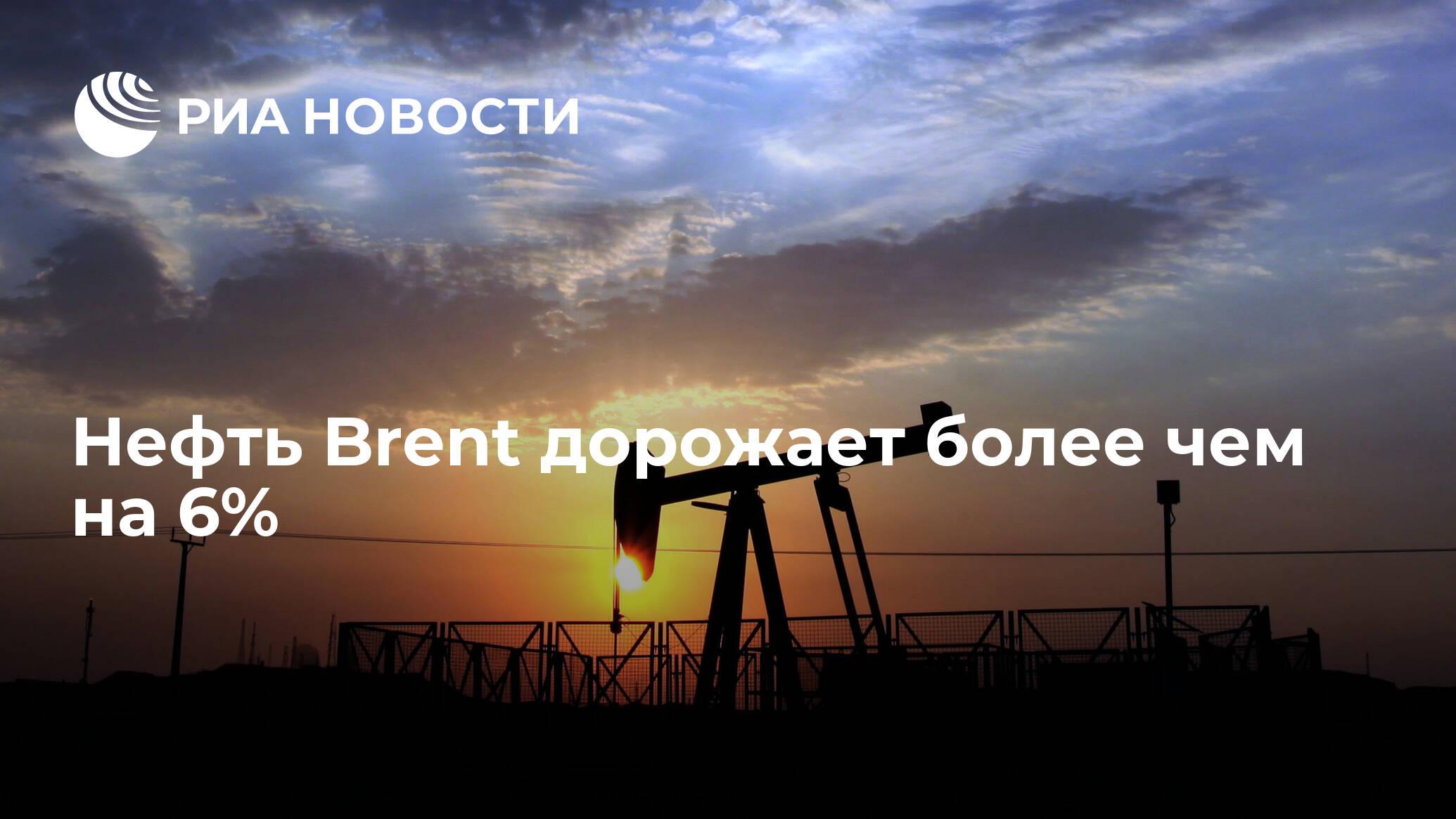 Нефть Brent дорожает более чем на 6%